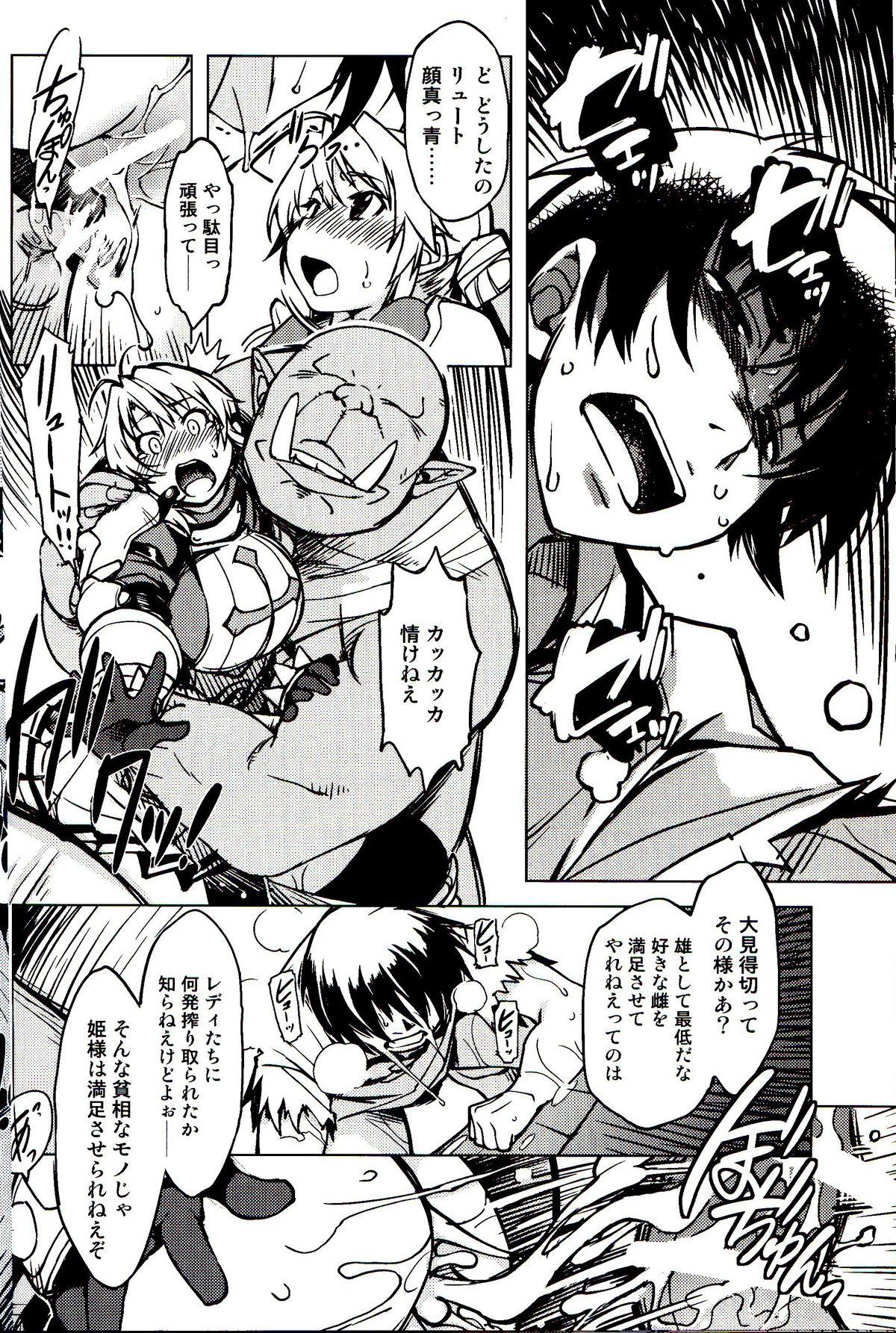 Hime Kishi Tame 3 13