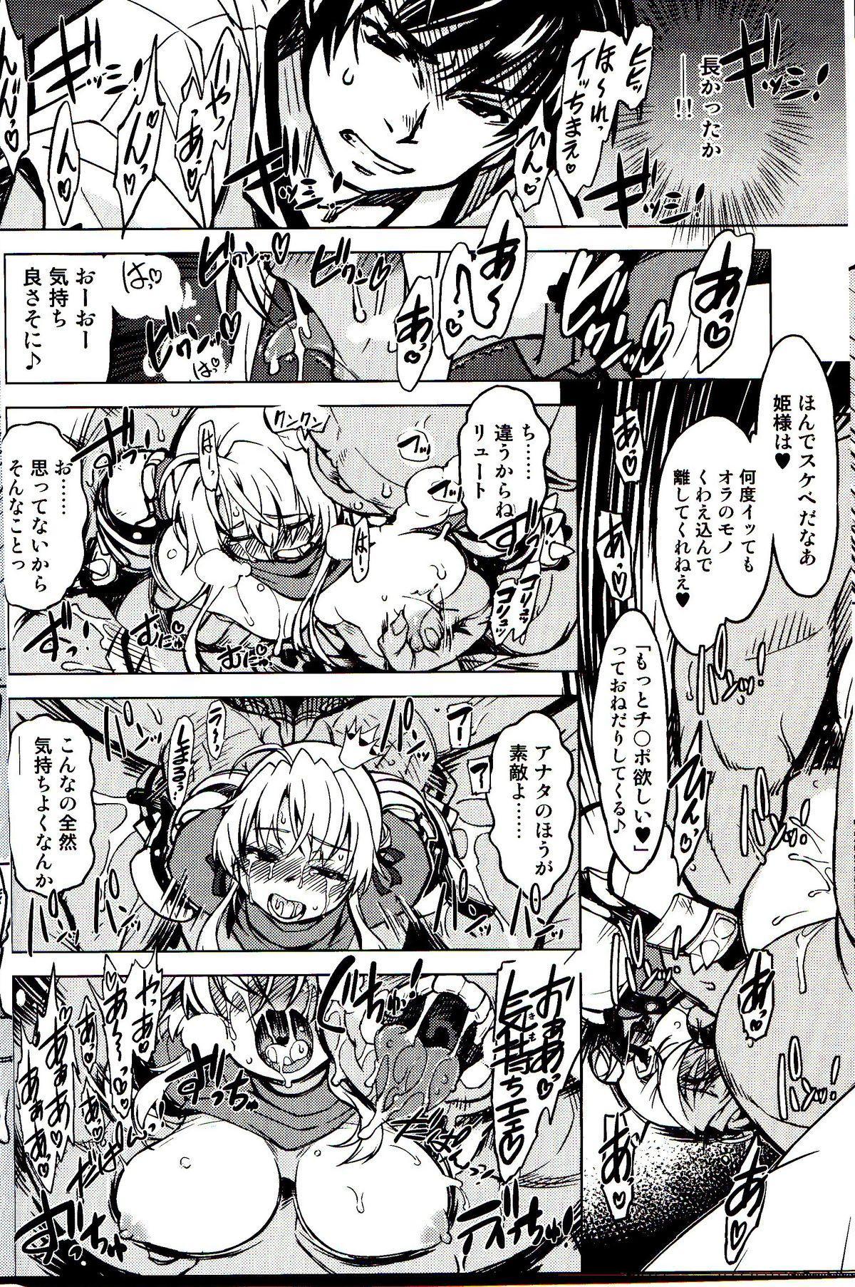 Hime Kishi Tame 3 17