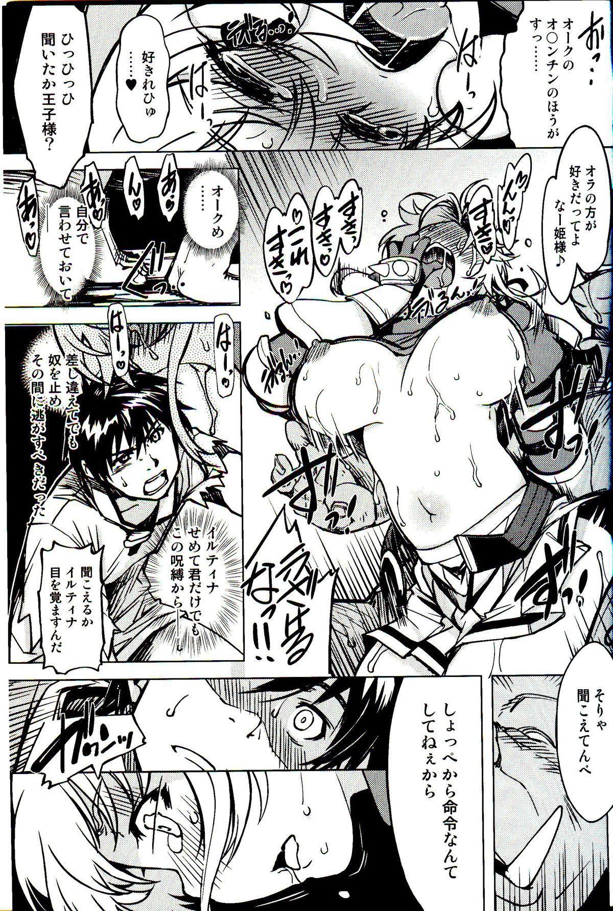 Hime Kishi Tame 3 20
