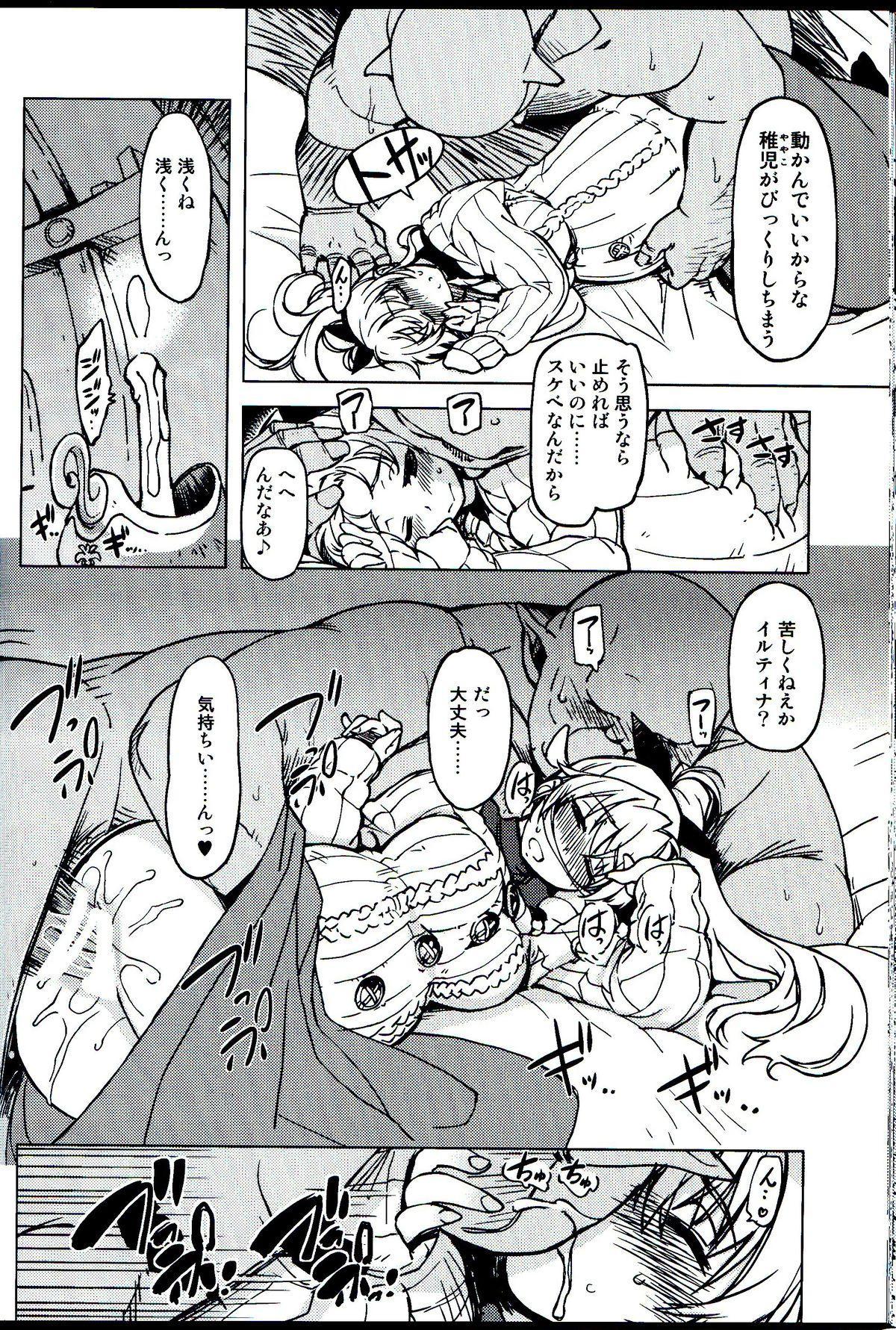 Hime Kishi Tame 3 41