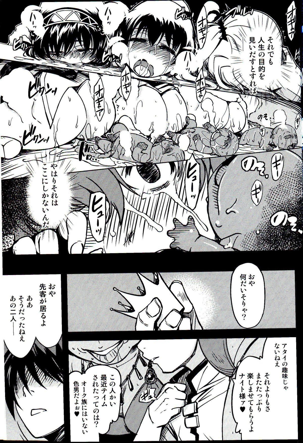 Hime Kishi Tame 3 46