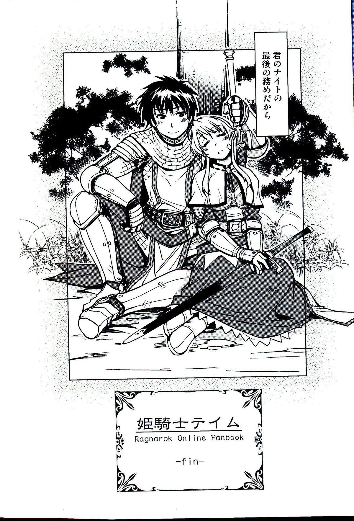 Hime Kishi Tame 3 48