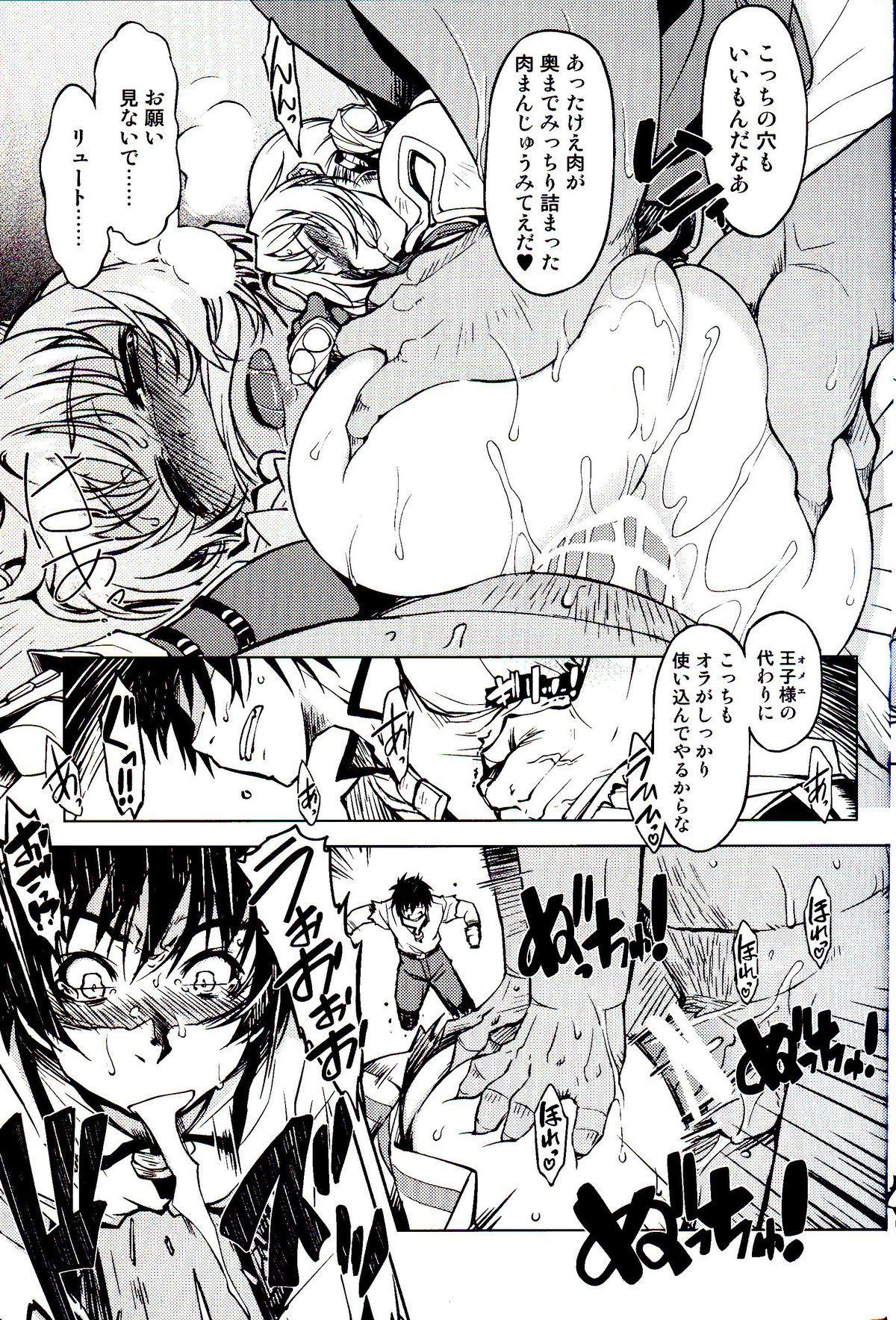 Hime Kishi Tame 3 4