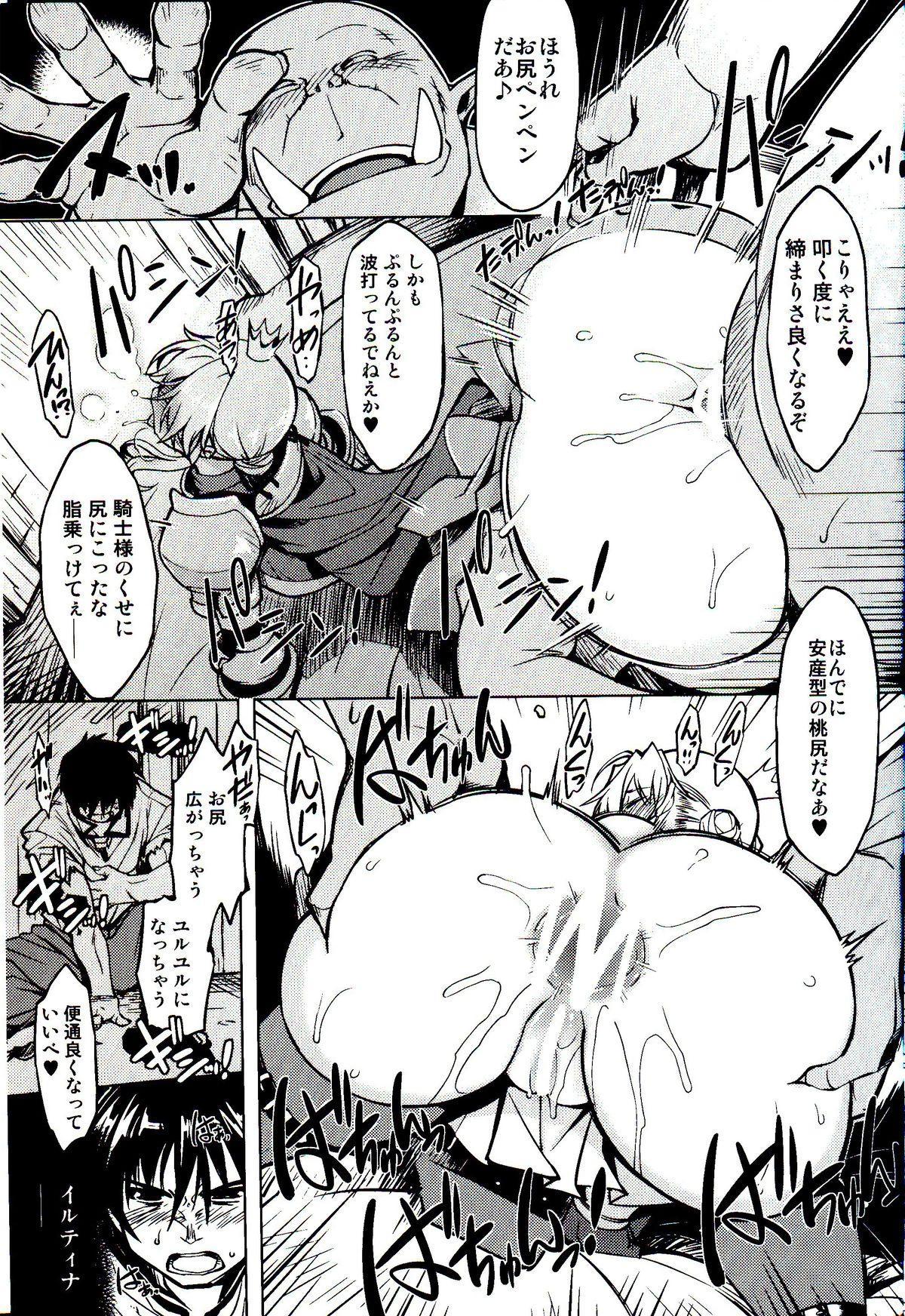 Hime Kishi Tame 3 6