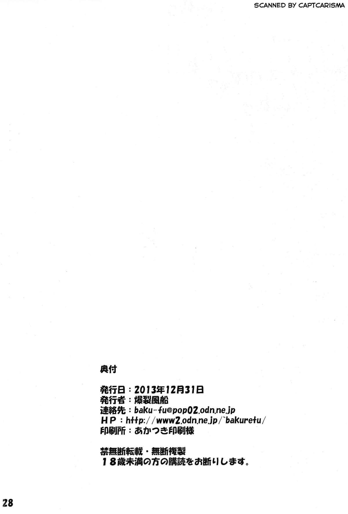 Kyousha Initsu no Homeostasis | Lewd Luxury of Homeostasis 27