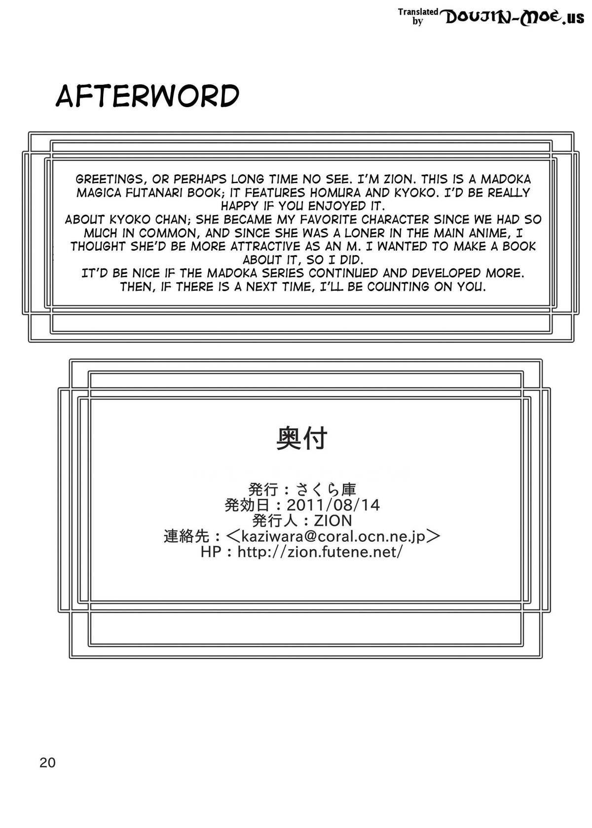 Kyouko-chan o HomuHomu suru Hon 20