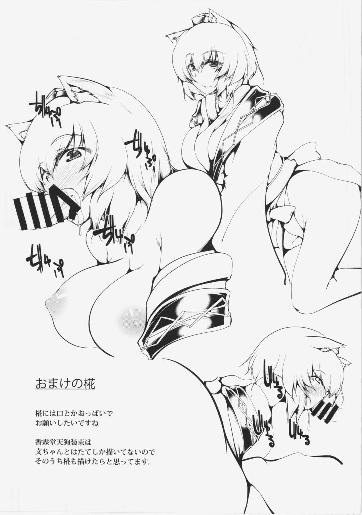 Aya-chan Fuuzoku 23