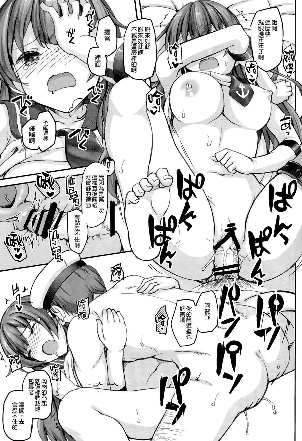Agano no Kozukuri Daisakusen 16