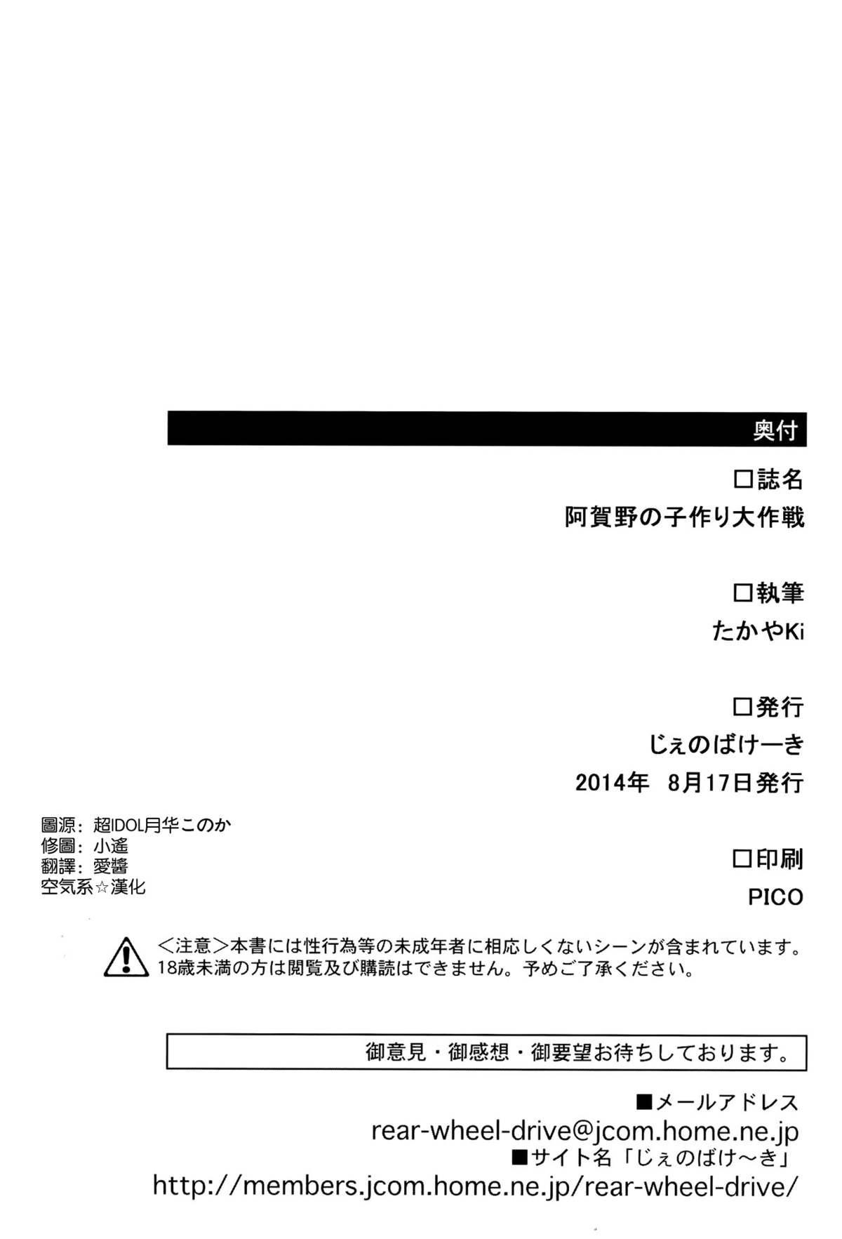 Agano no Kozukuri Daisakusen 21