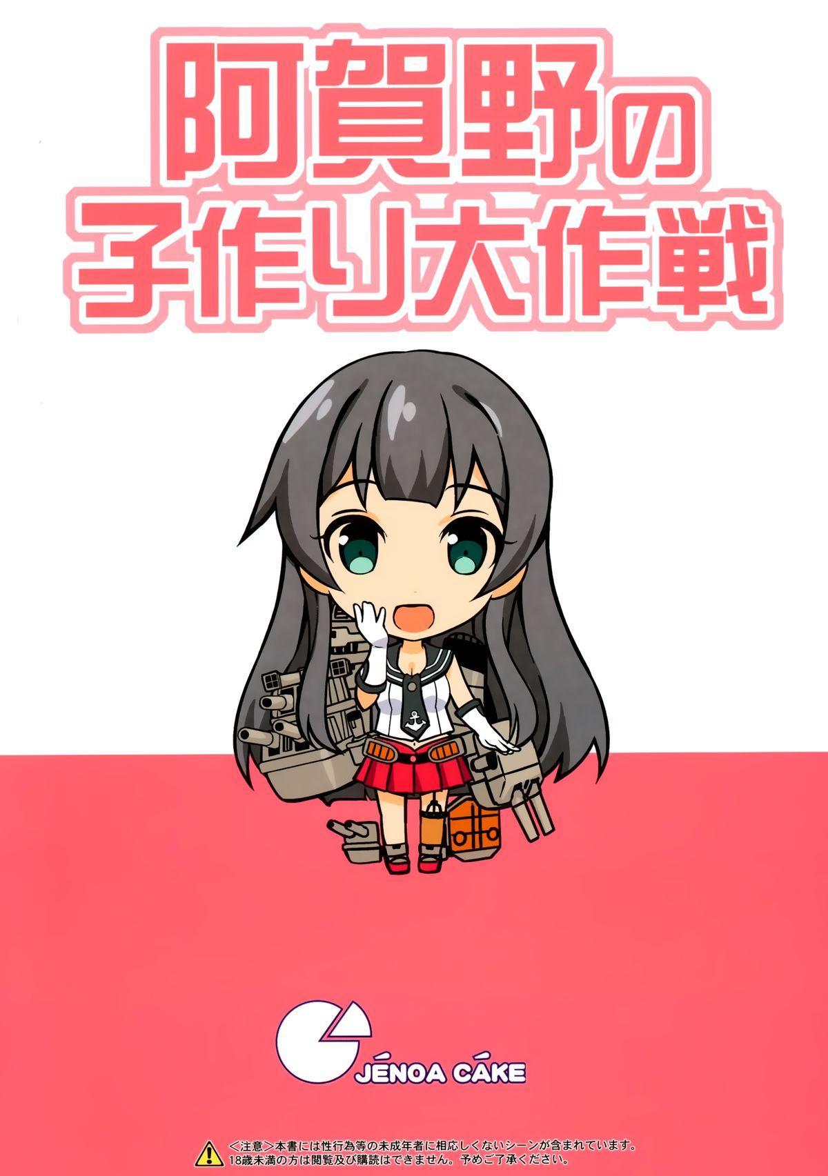 Agano no Kozukuri Daisakusen 22