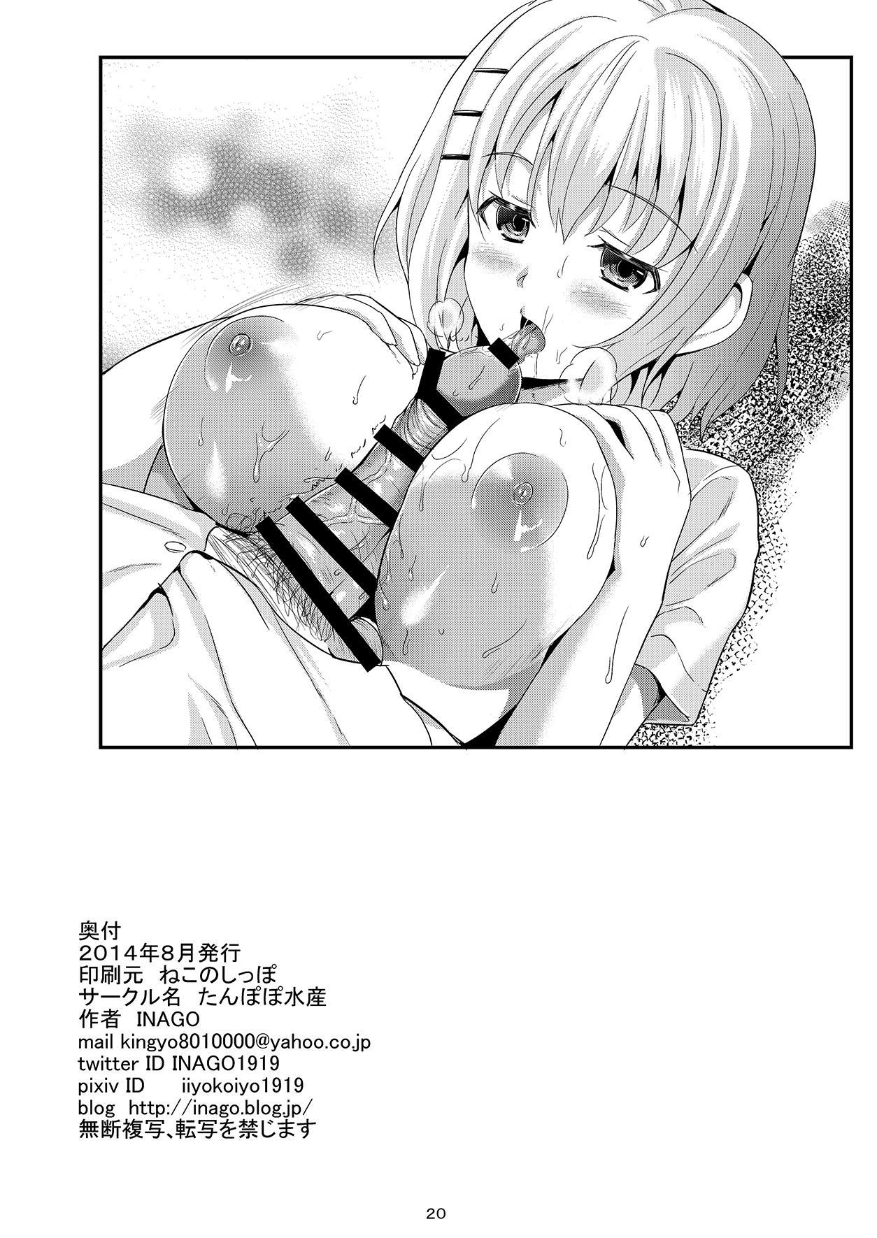 Princess Rape End 20