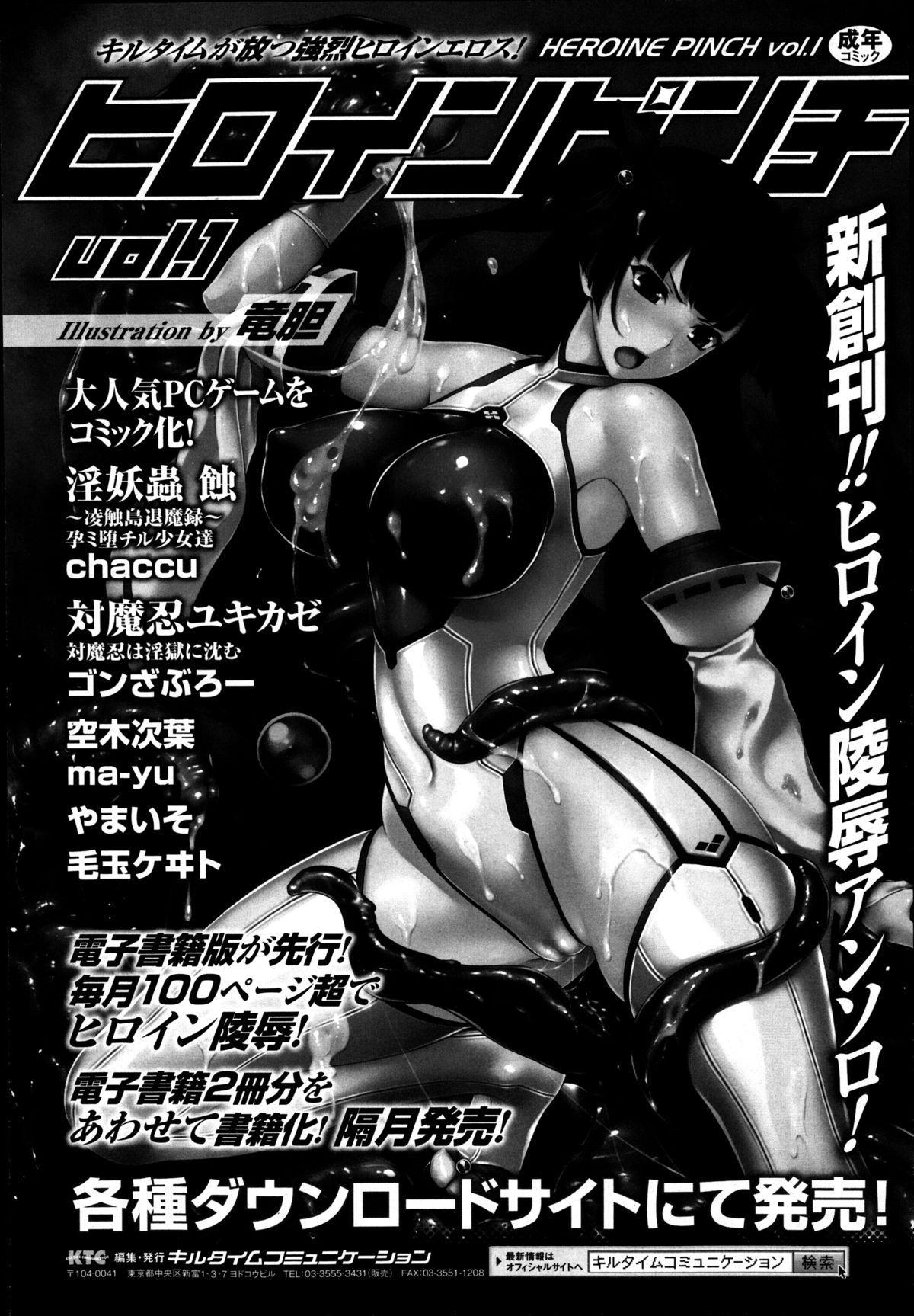 COMIC Unreal 2014-08 Vol.50 127