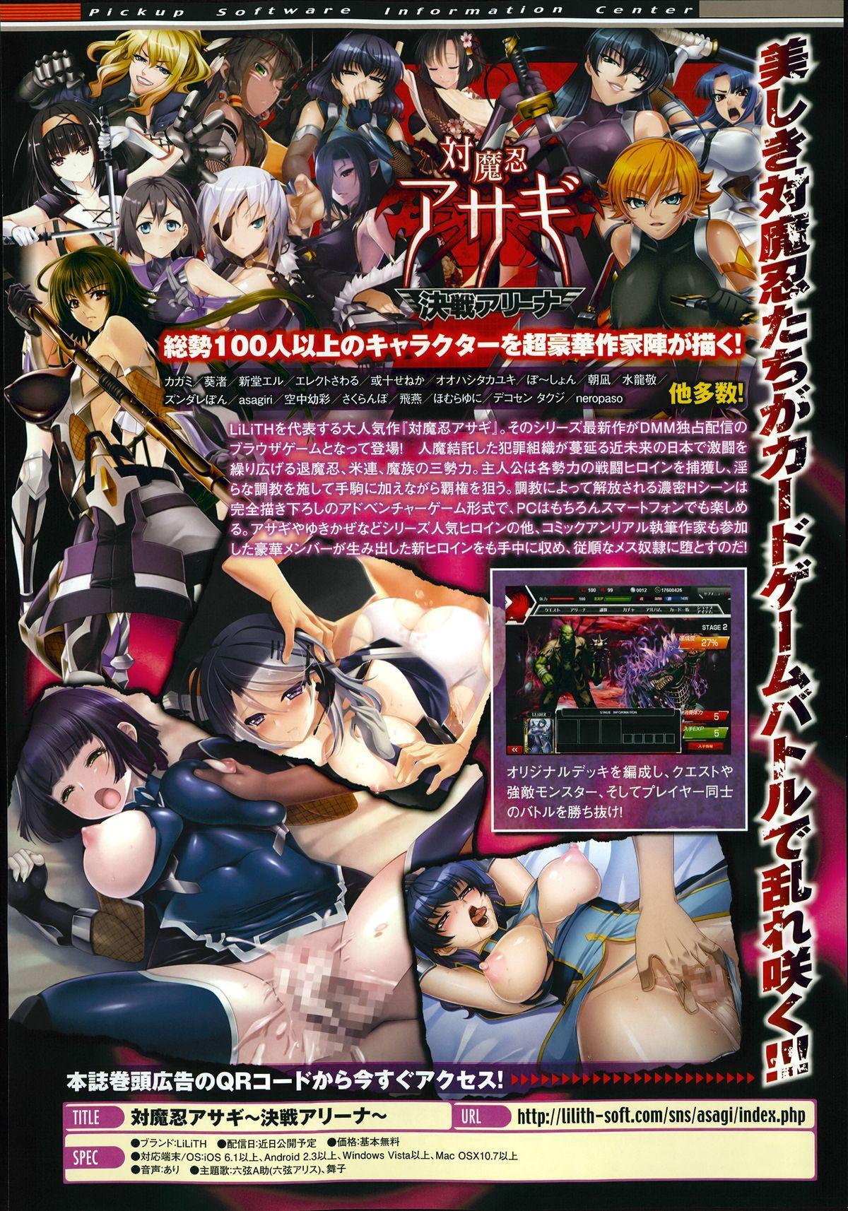COMIC Unreal 2014-08 Vol.50 31