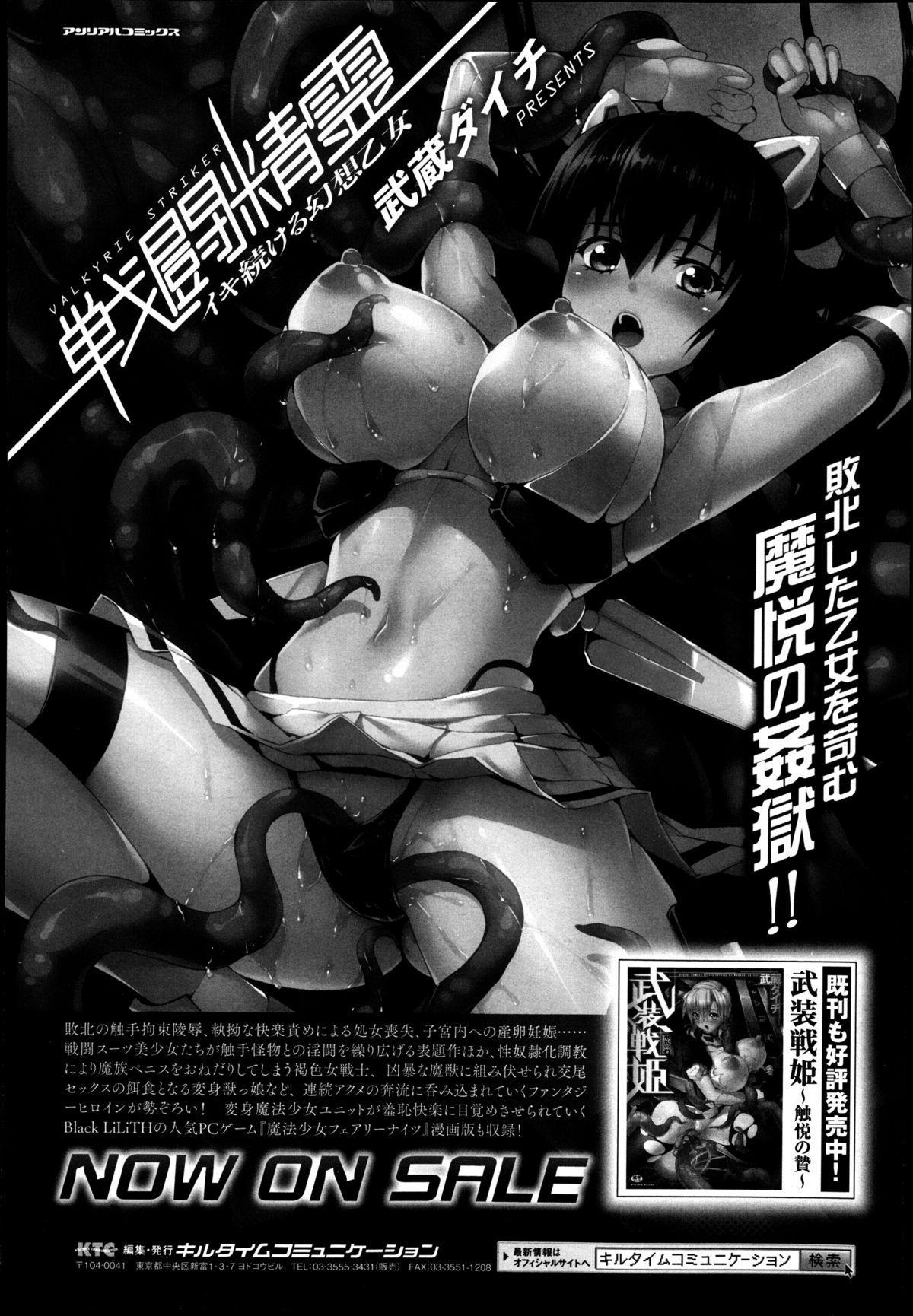 COMIC Unreal 2014-08 Vol.50 397