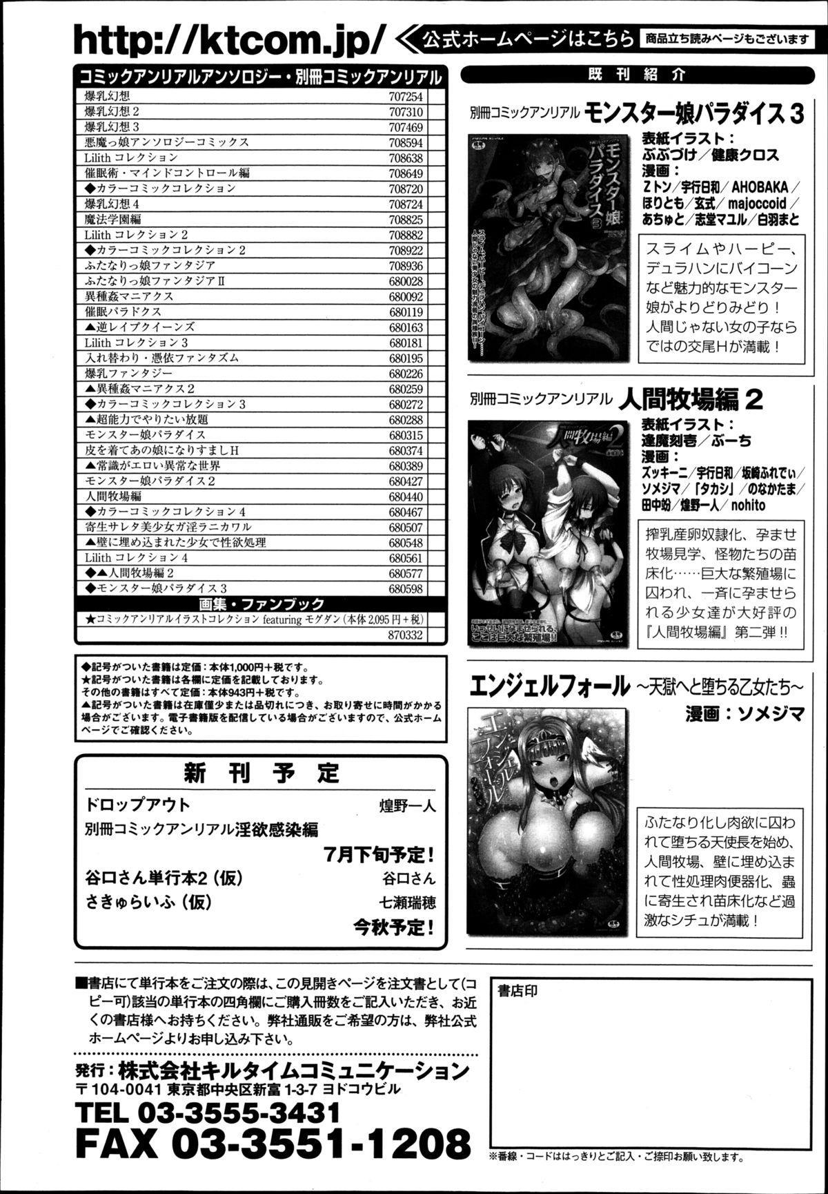 COMIC Unreal 2014-08 Vol.50 469