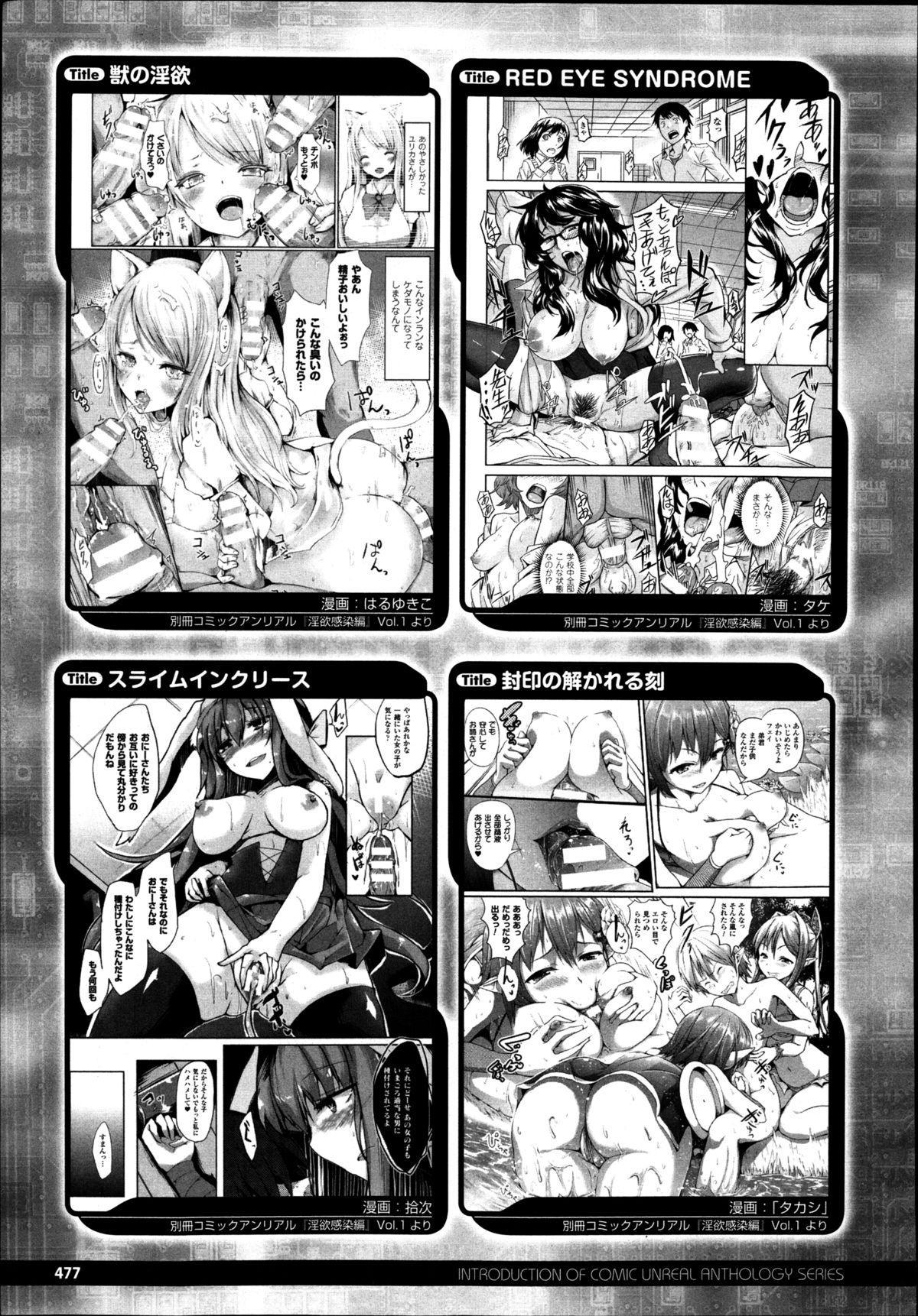 COMIC Unreal 2014-08 Vol.50 472