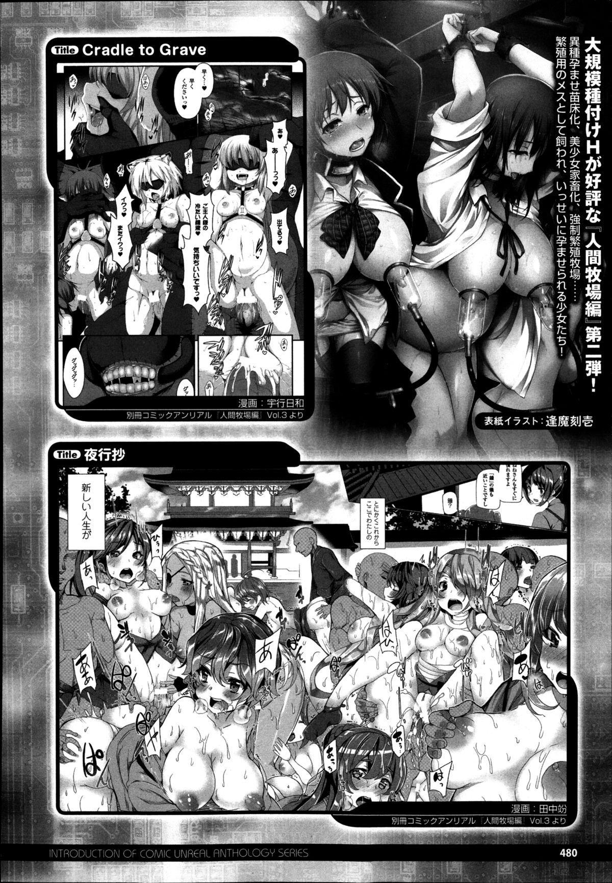COMIC Unreal 2014-08 Vol.50 475