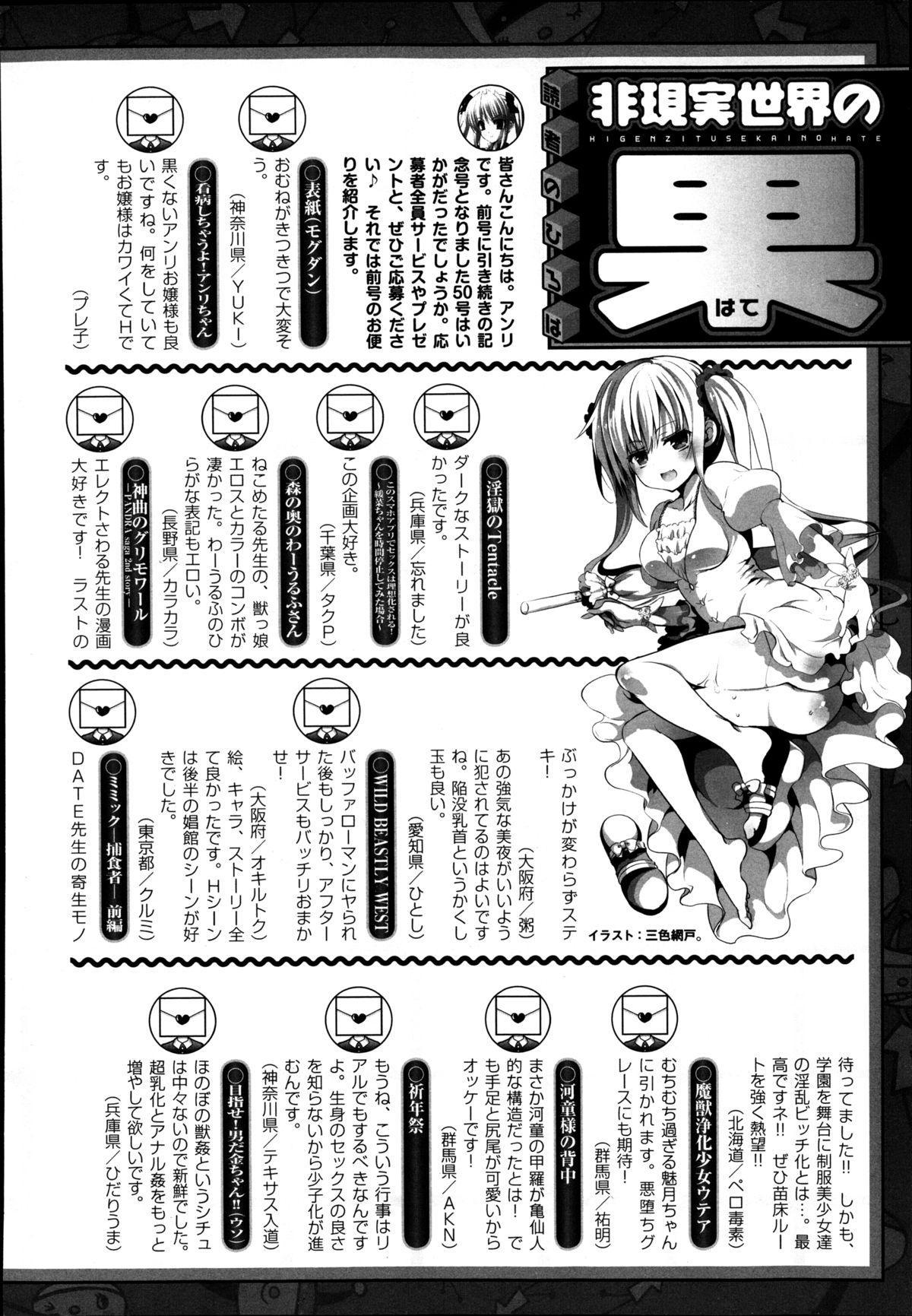 COMIC Unreal 2014-08 Vol.50 477