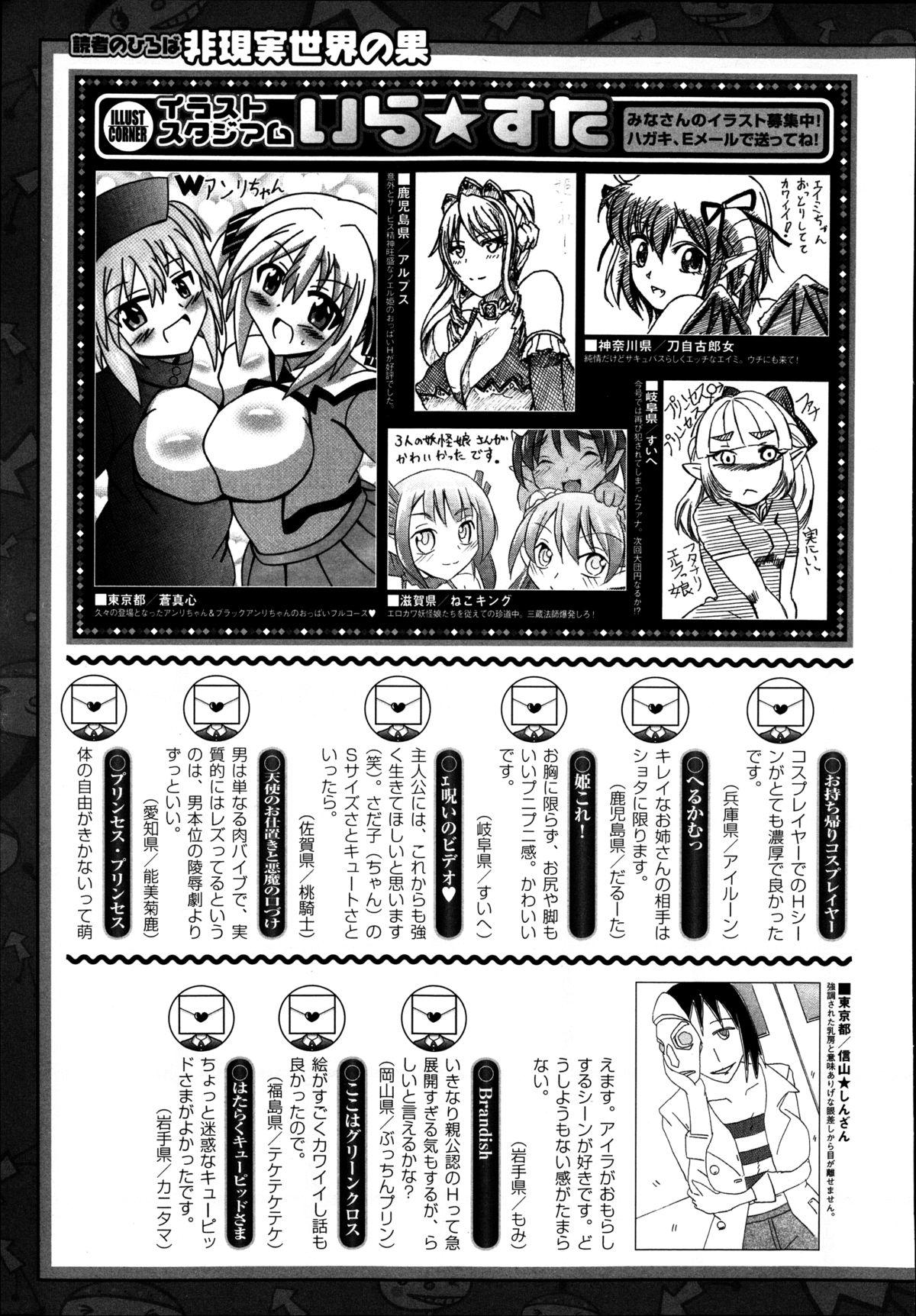 COMIC Unreal 2014-08 Vol.50 478