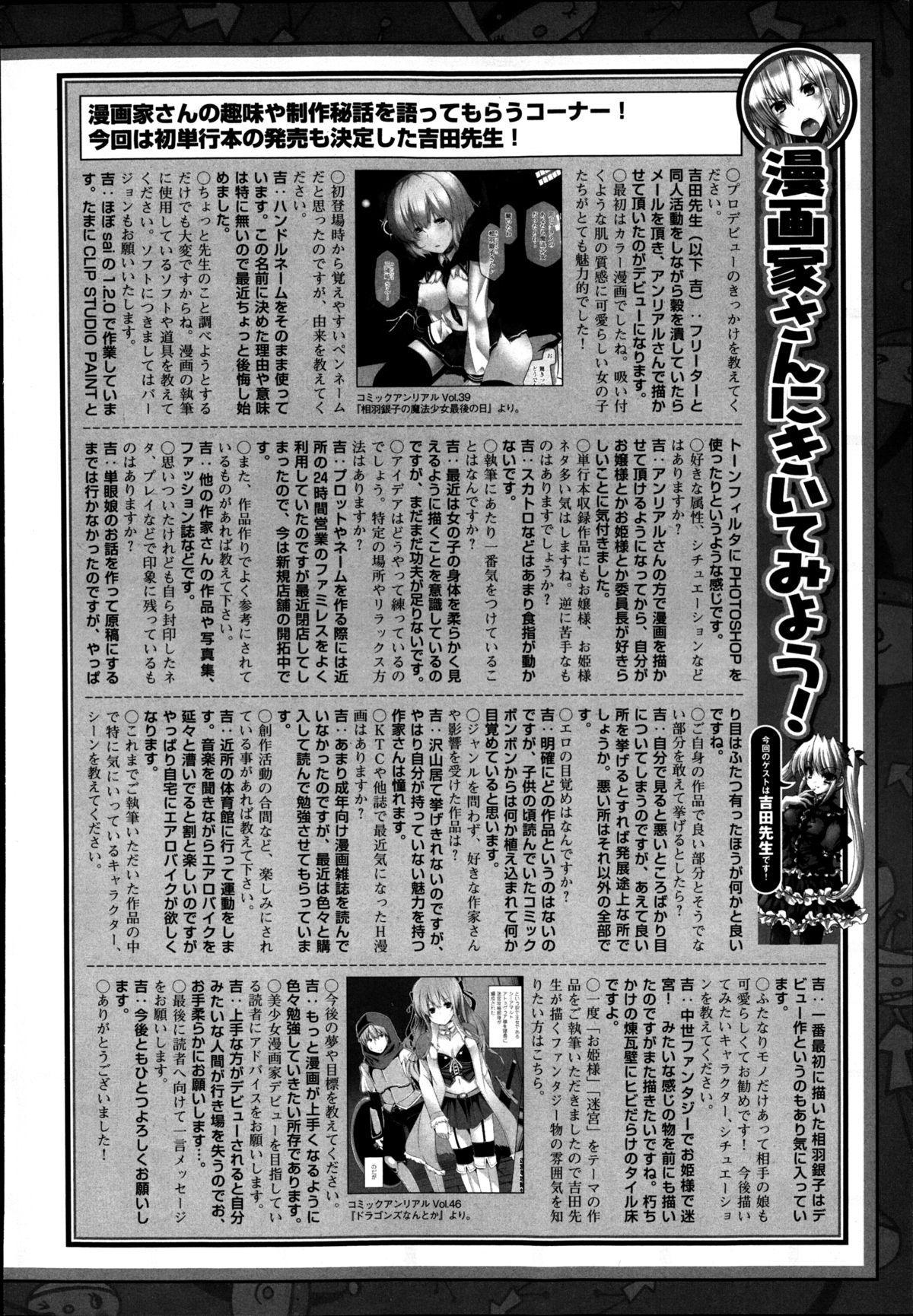 COMIC Unreal 2014-08 Vol.50 479