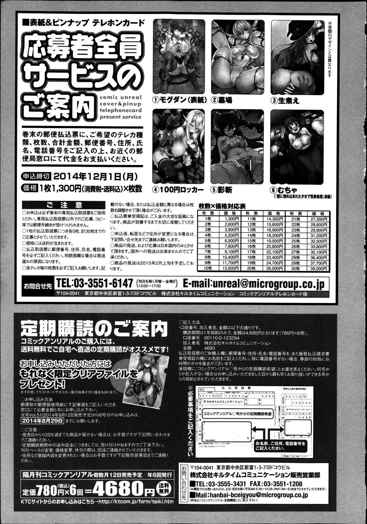 COMIC Unreal 2014-08 Vol.50 482