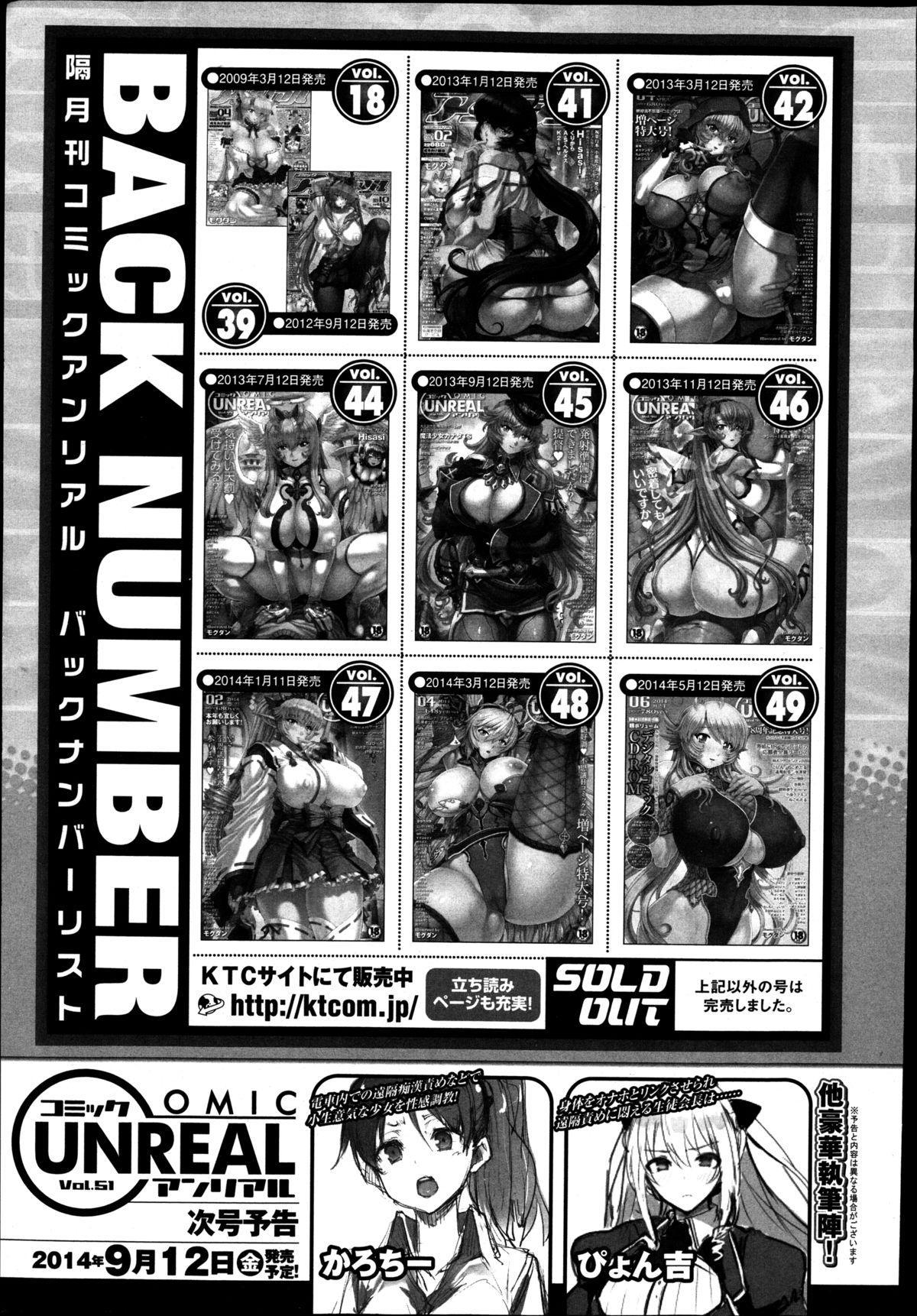 COMIC Unreal 2014-08 Vol.50 484