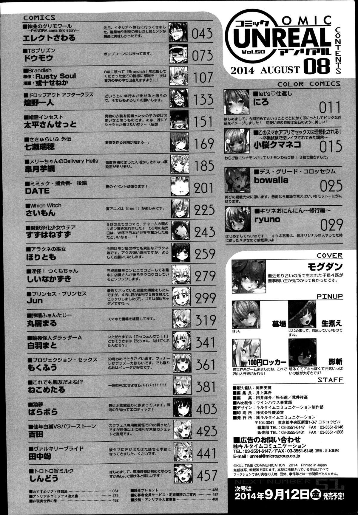 COMIC Unreal 2014-08 Vol.50 485