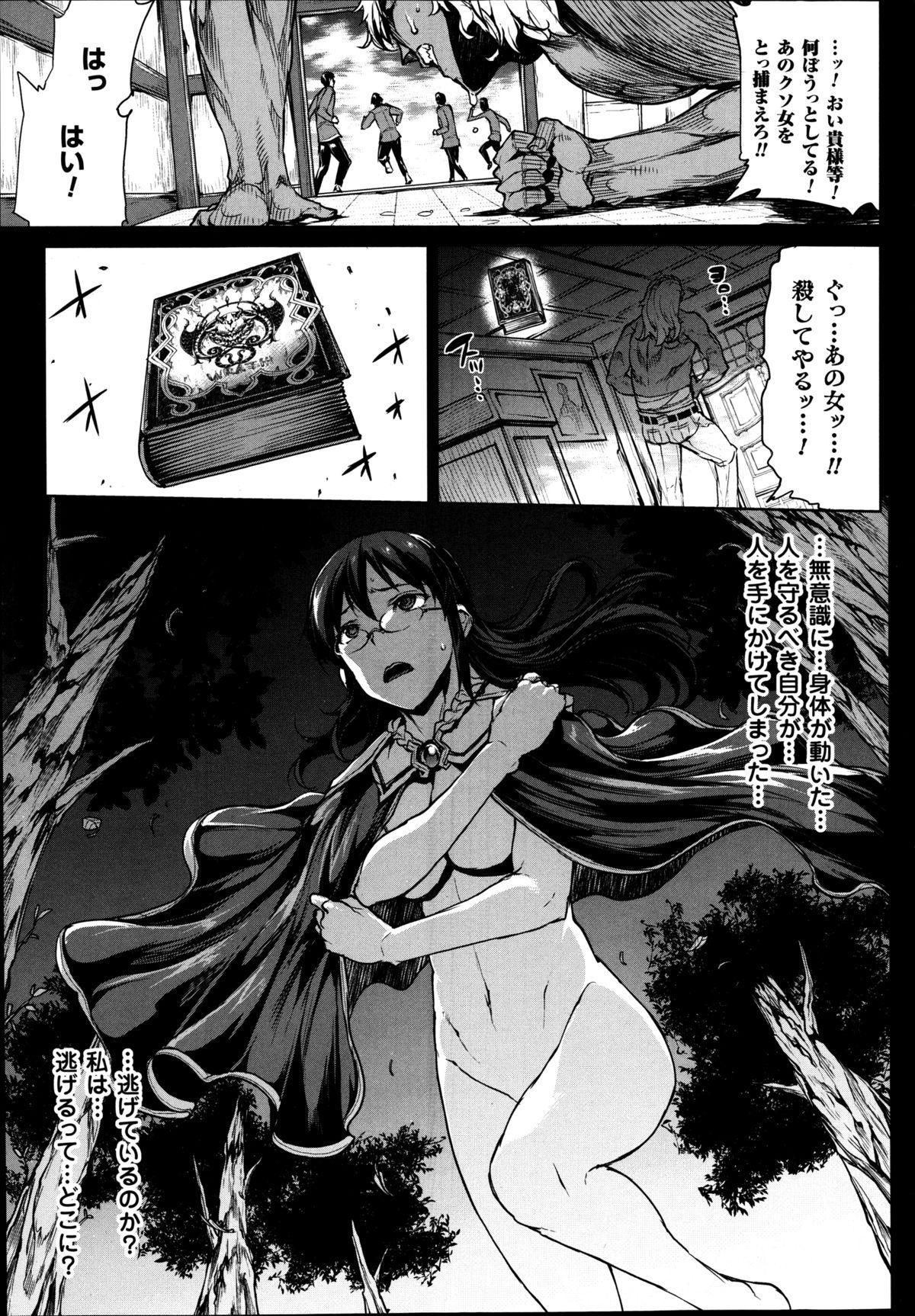COMIC Unreal 2014-08 Vol.50 62