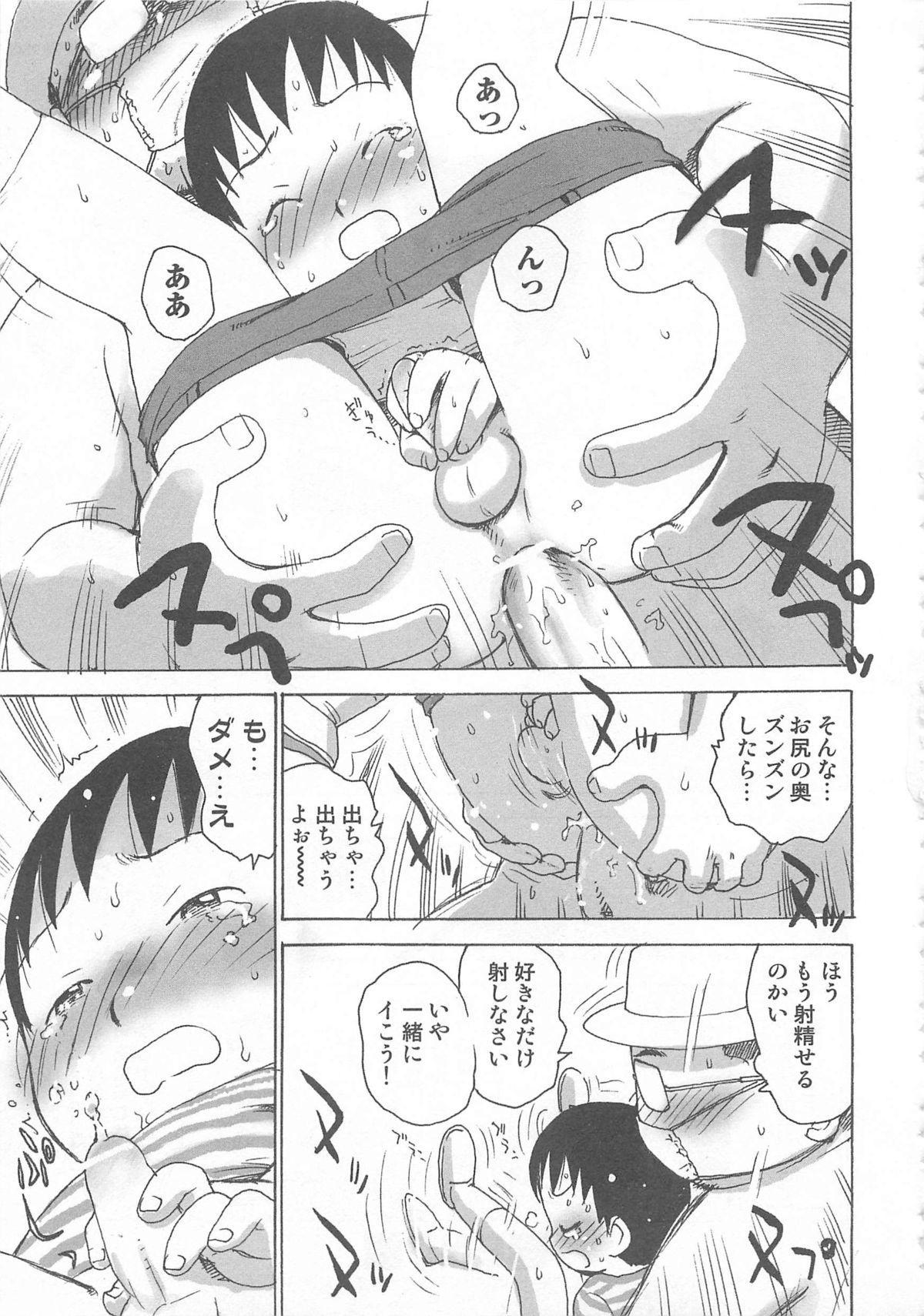 Otokonoko HEAVEN Vol. 02 Dokidoki Chikan Taiken 101