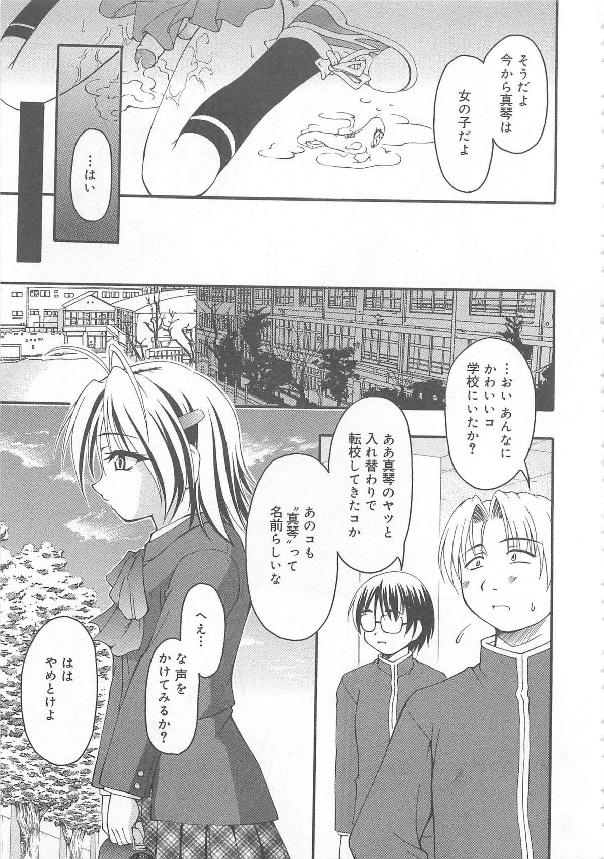 Otokonoko HEAVEN Vol. 02 Dokidoki Chikan Taiken 117