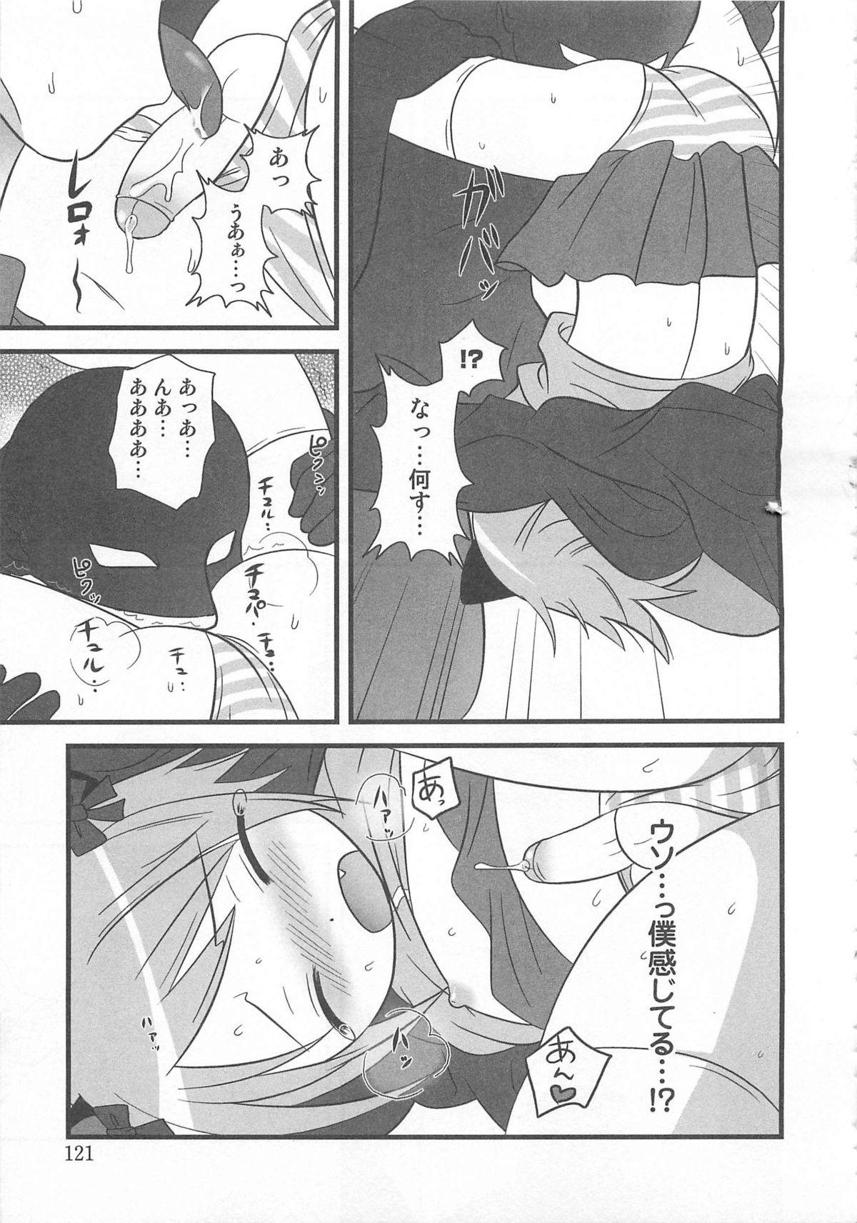 Otokonoko HEAVEN Vol. 02 Dokidoki Chikan Taiken 123