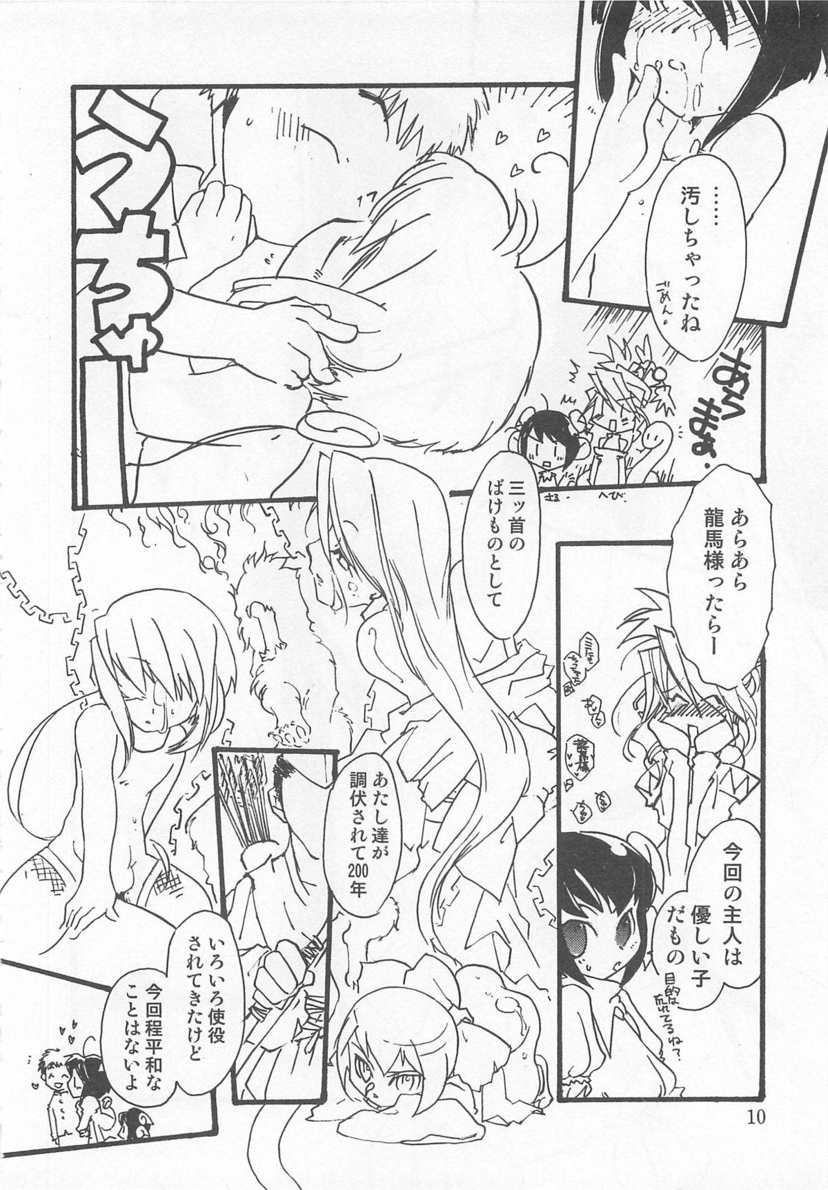 Otokonoko HEAVEN Vol. 02 Dokidoki Chikan Taiken 12