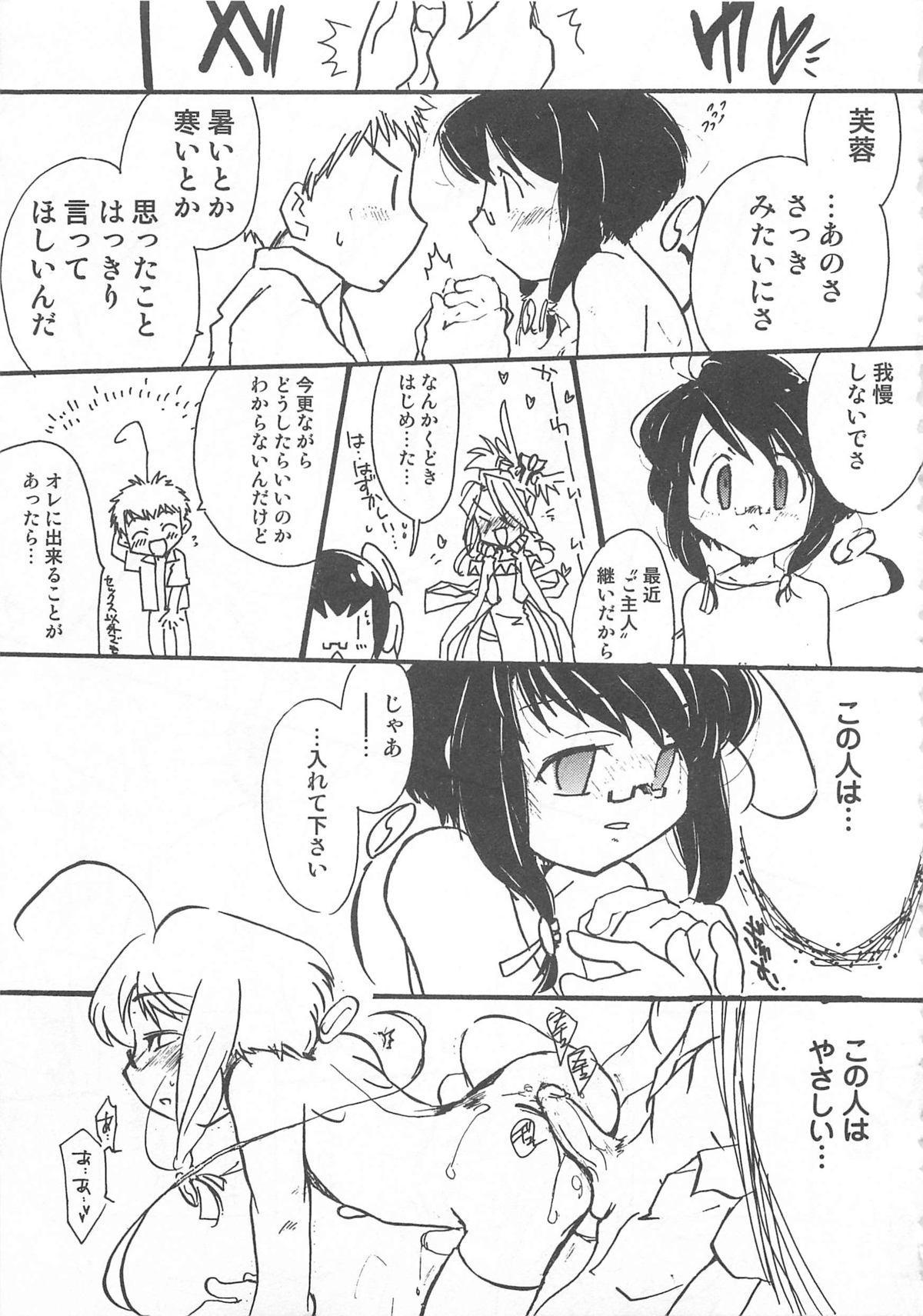 Otokonoko HEAVEN Vol. 02 Dokidoki Chikan Taiken 13