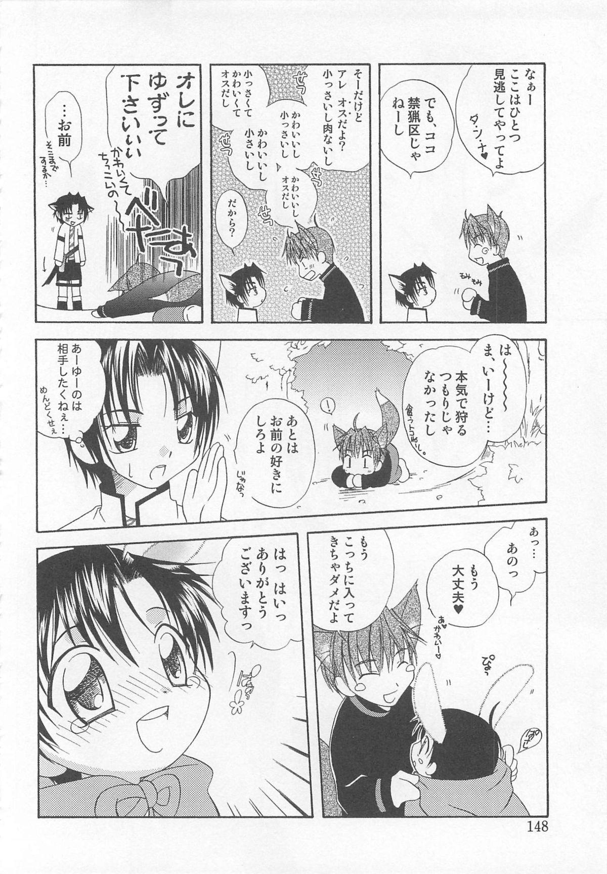Otokonoko HEAVEN Vol. 02 Dokidoki Chikan Taiken 150