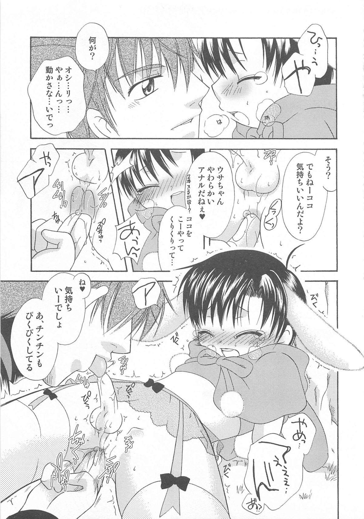 Otokonoko HEAVEN Vol. 02 Dokidoki Chikan Taiken 157
