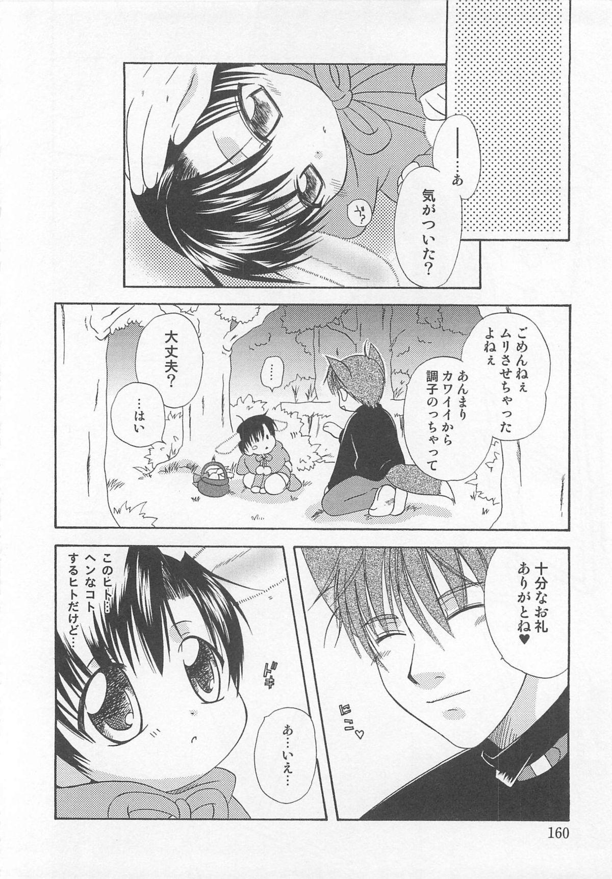 Otokonoko HEAVEN Vol. 02 Dokidoki Chikan Taiken 162