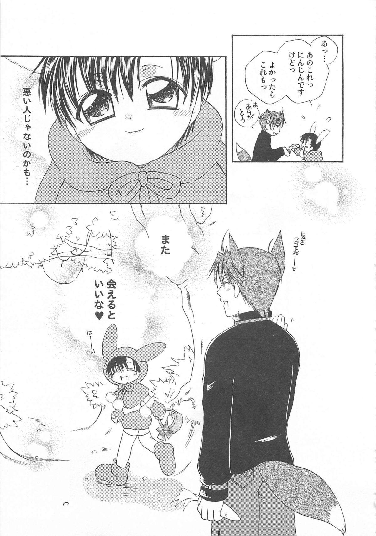 Otokonoko HEAVEN Vol. 02 Dokidoki Chikan Taiken 163