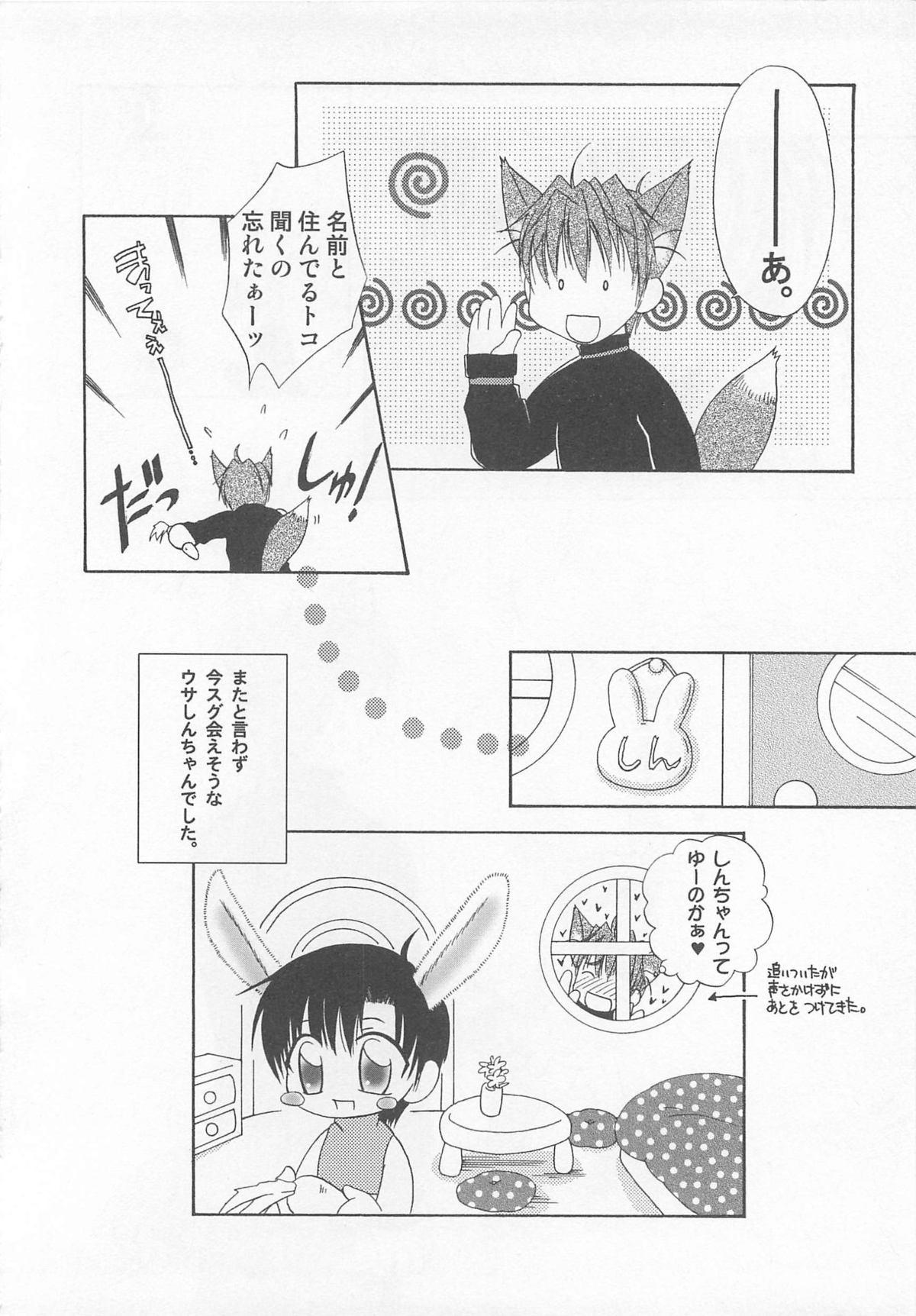 Otokonoko HEAVEN Vol. 02 Dokidoki Chikan Taiken 164