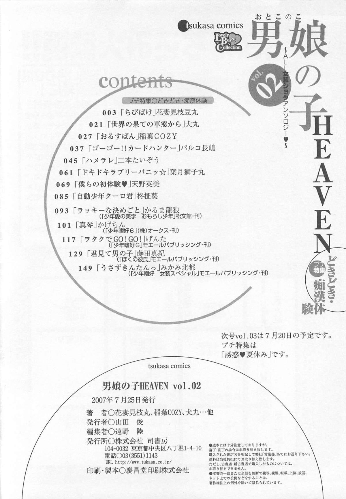 Otokonoko HEAVEN Vol. 02 Dokidoki Chikan Taiken 166