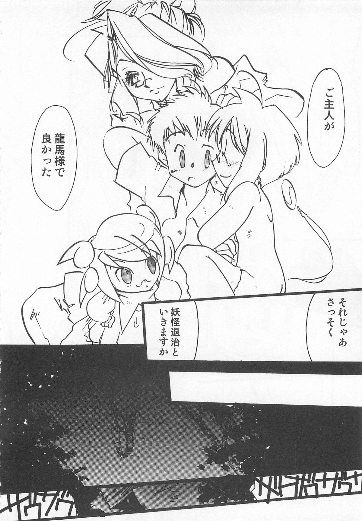 Otokonoko HEAVEN Vol. 02 Dokidoki Chikan Taiken 18