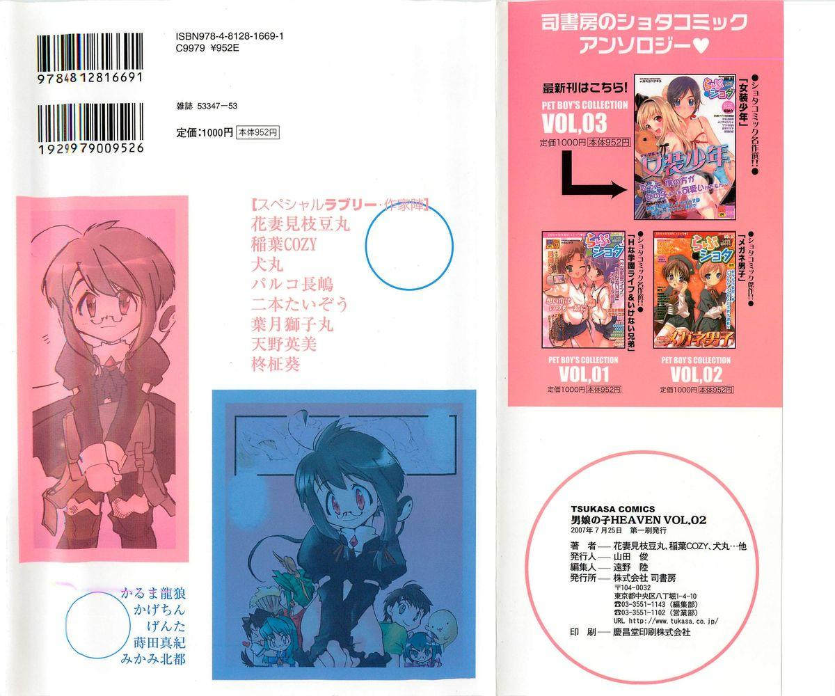 Otokonoko HEAVEN Vol. 02 Dokidoki Chikan Taiken 1