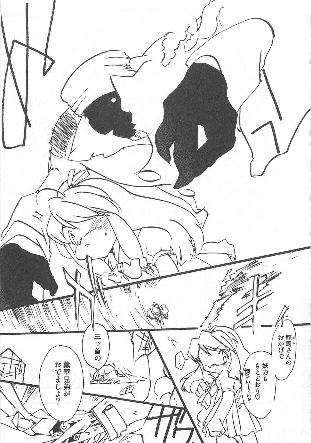 Otokonoko HEAVEN Vol. 02 Dokidoki Chikan Taiken 19