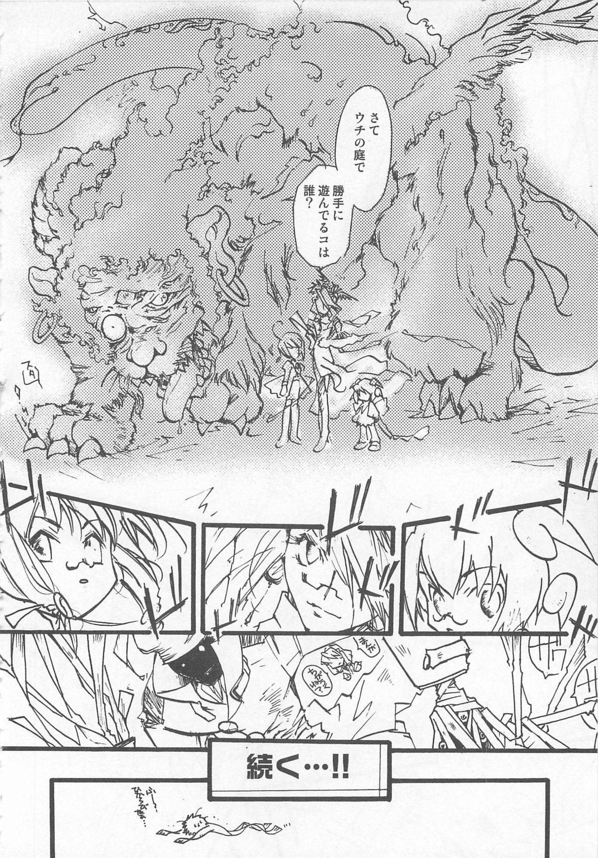 Otokonoko HEAVEN Vol. 02 Dokidoki Chikan Taiken 20