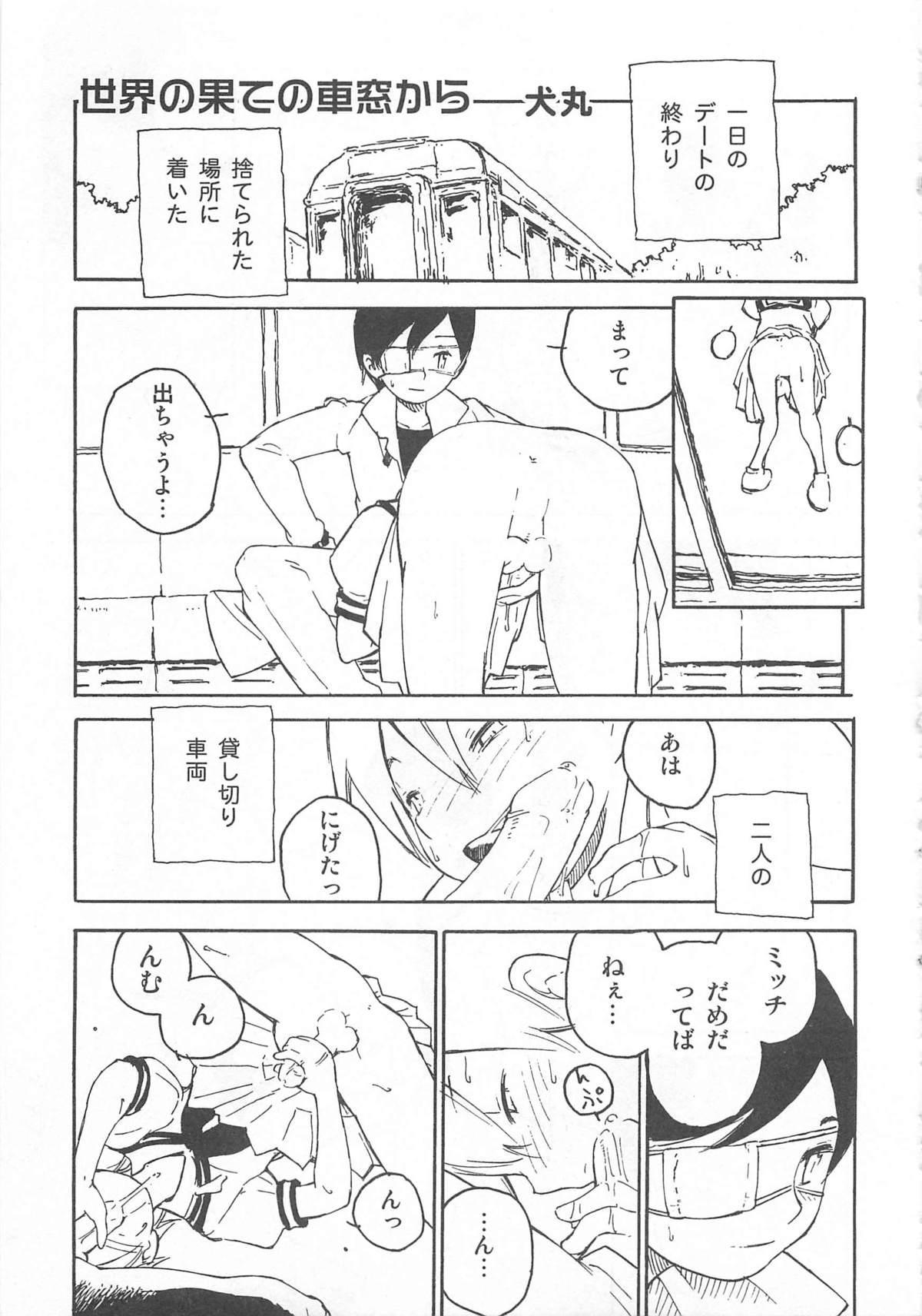 Otokonoko HEAVEN Vol. 02 Dokidoki Chikan Taiken 23