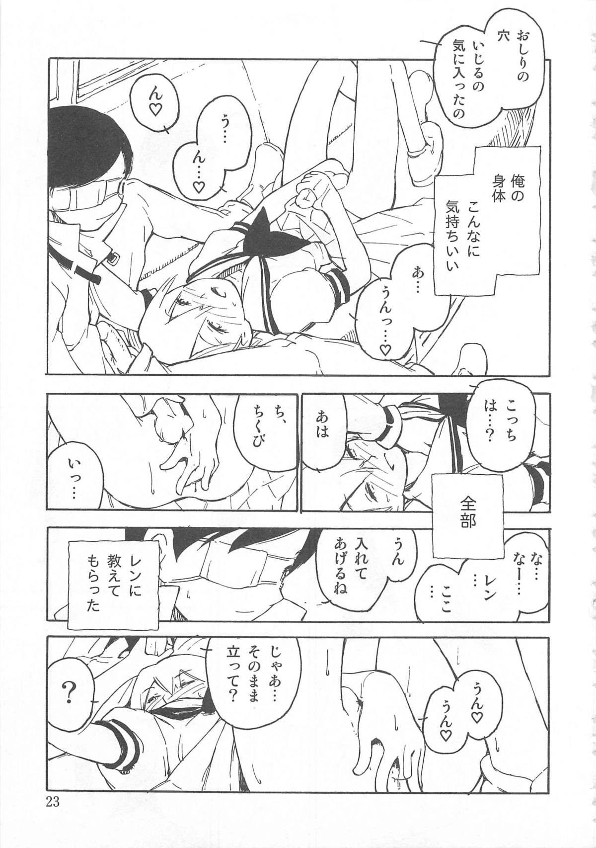 Otokonoko HEAVEN Vol. 02 Dokidoki Chikan Taiken 25