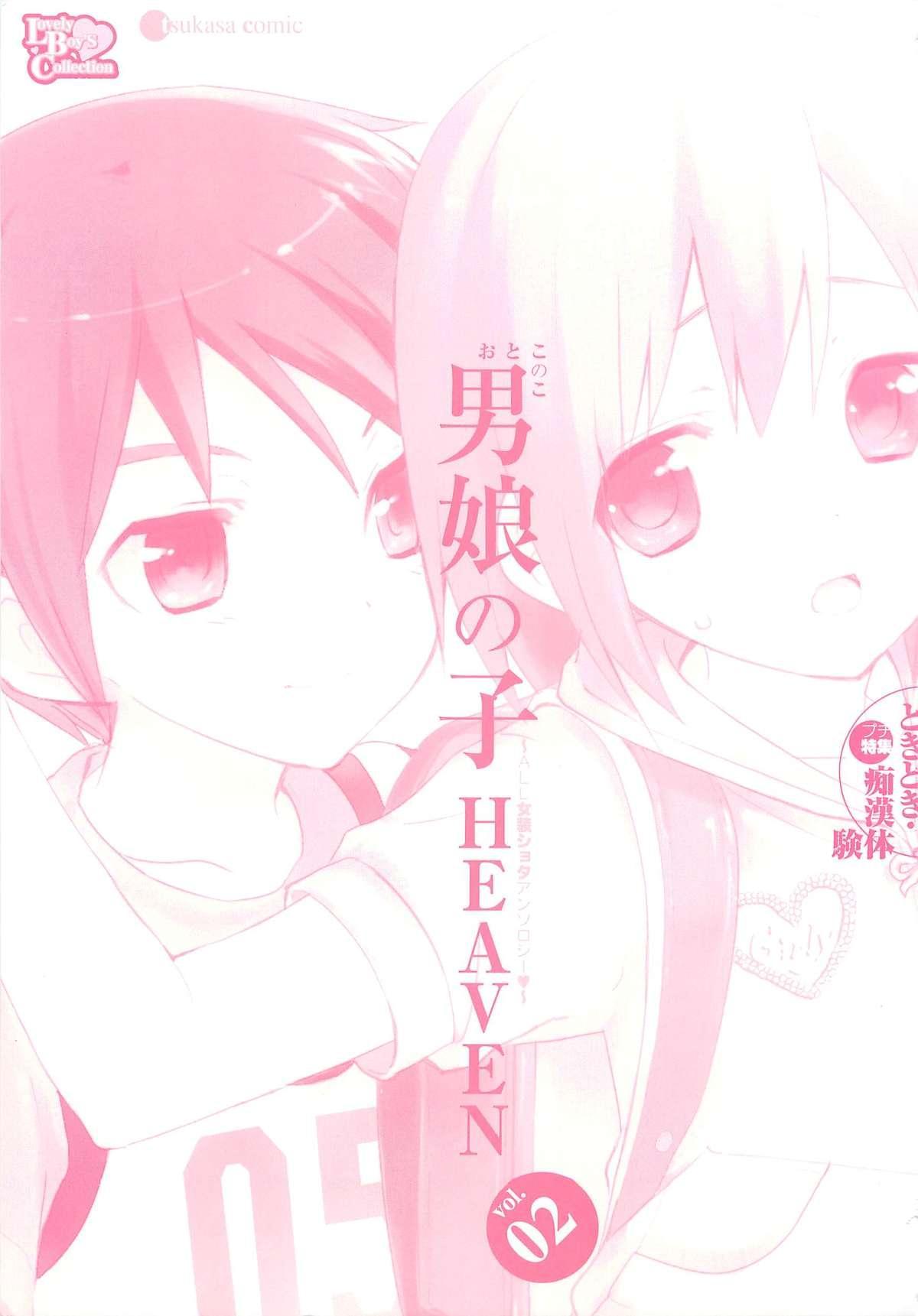 Otokonoko HEAVEN Vol. 02 Dokidoki Chikan Taiken 2