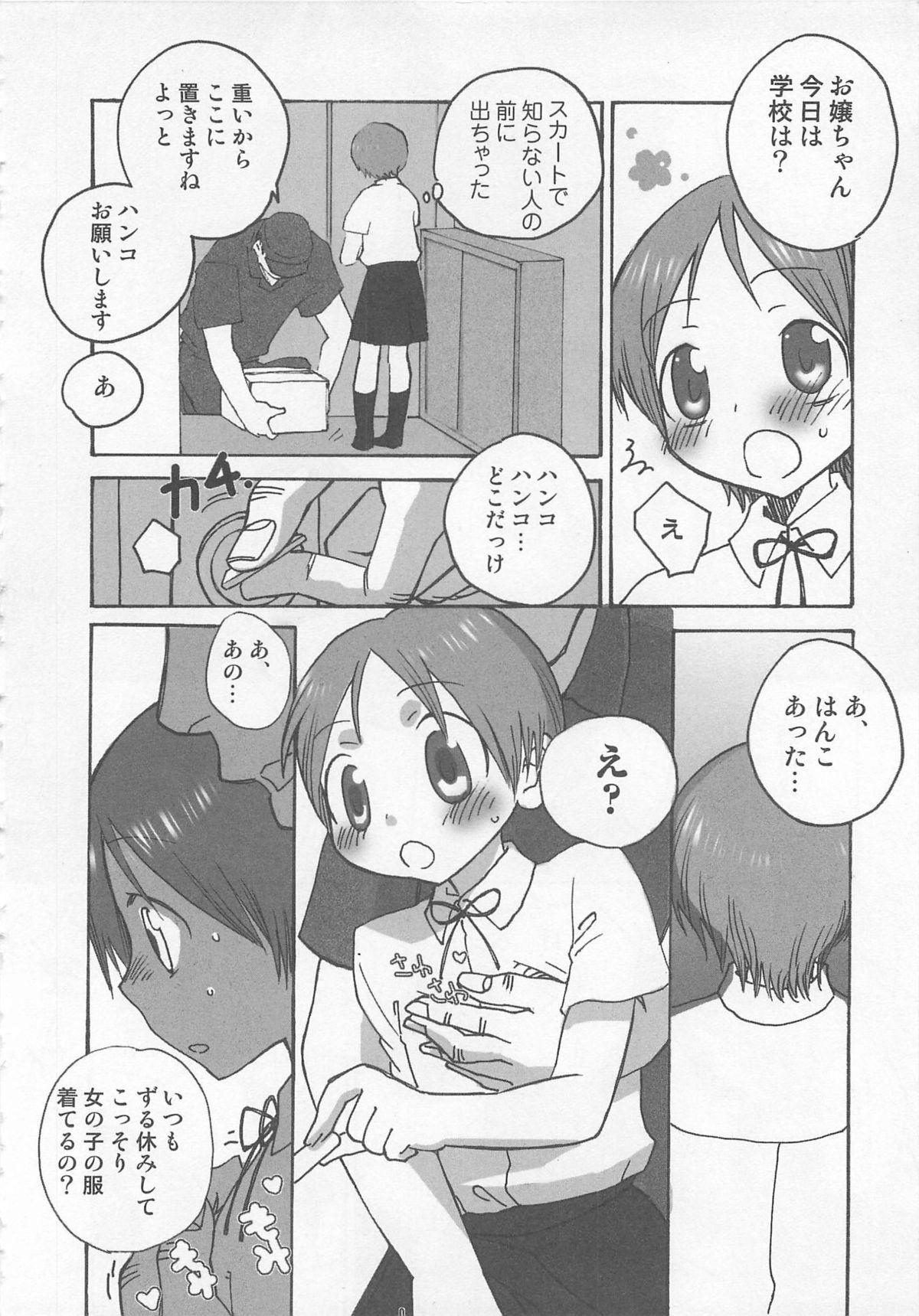 Otokonoko HEAVEN Vol. 02 Dokidoki Chikan Taiken 32