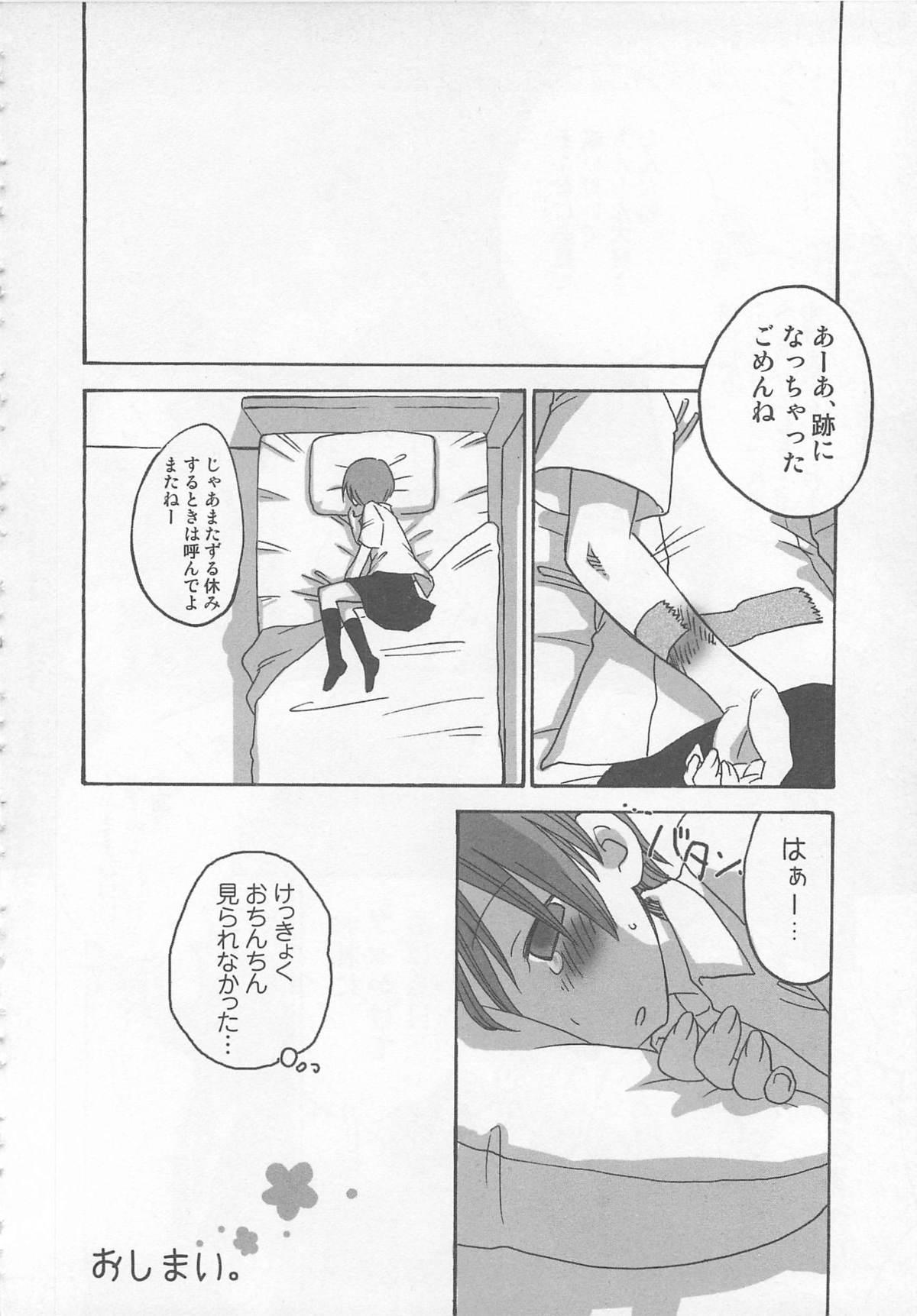 Otokonoko HEAVEN Vol. 02 Dokidoki Chikan Taiken 36