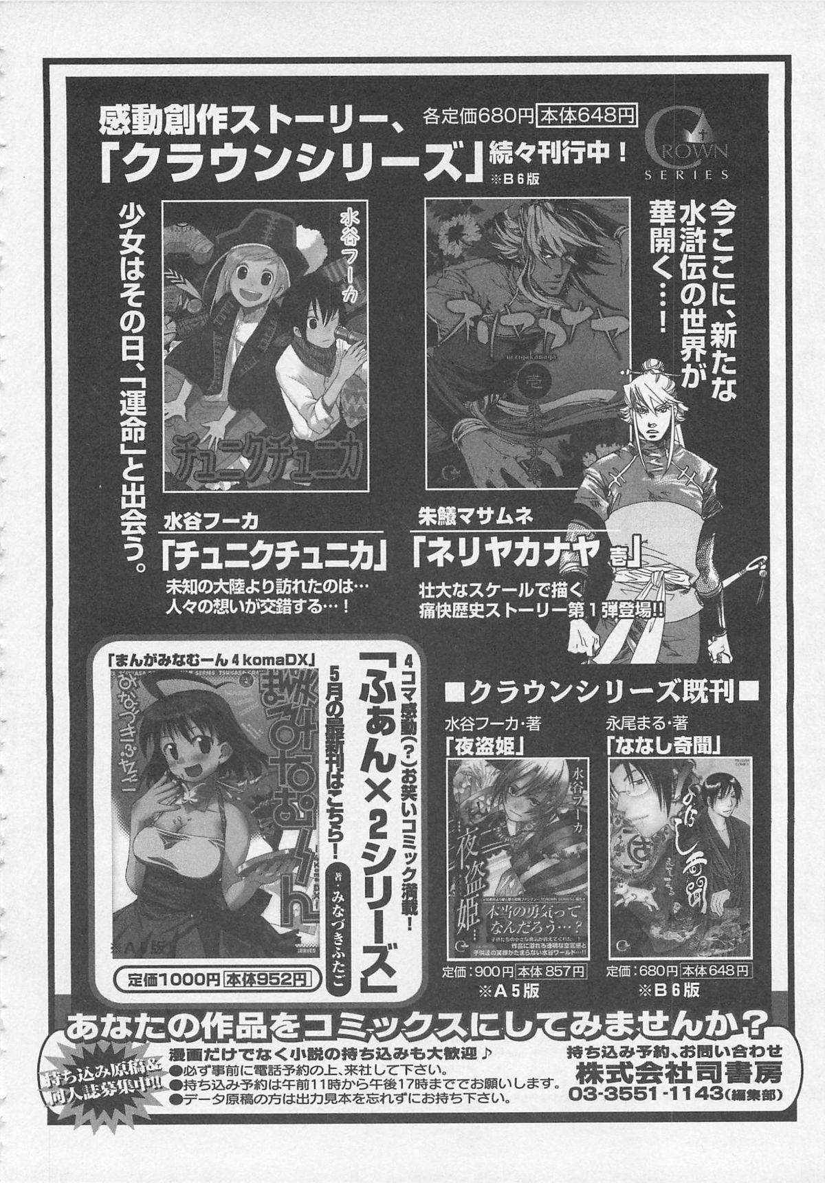 Otokonoko HEAVEN Vol. 02 Dokidoki Chikan Taiken 38