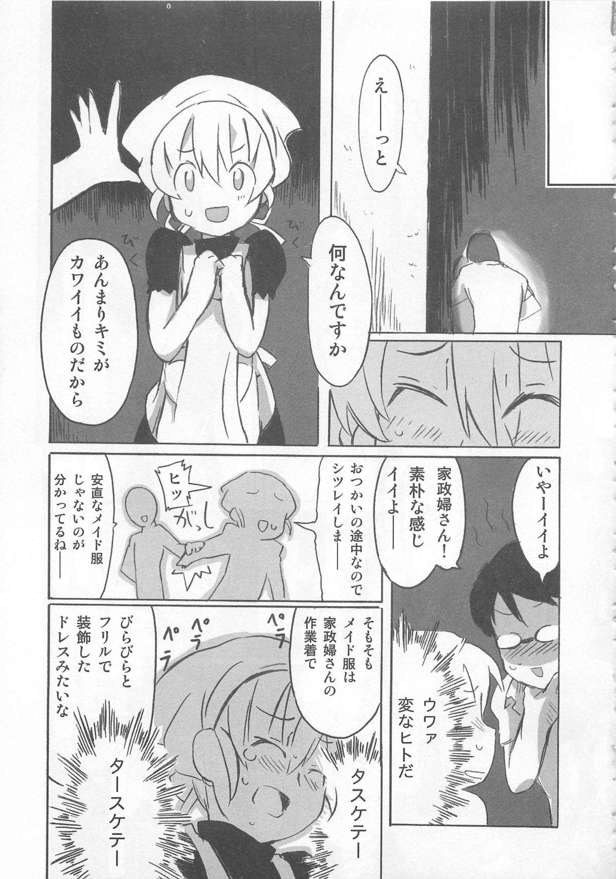 Otokonoko HEAVEN Vol. 02 Dokidoki Chikan Taiken 49